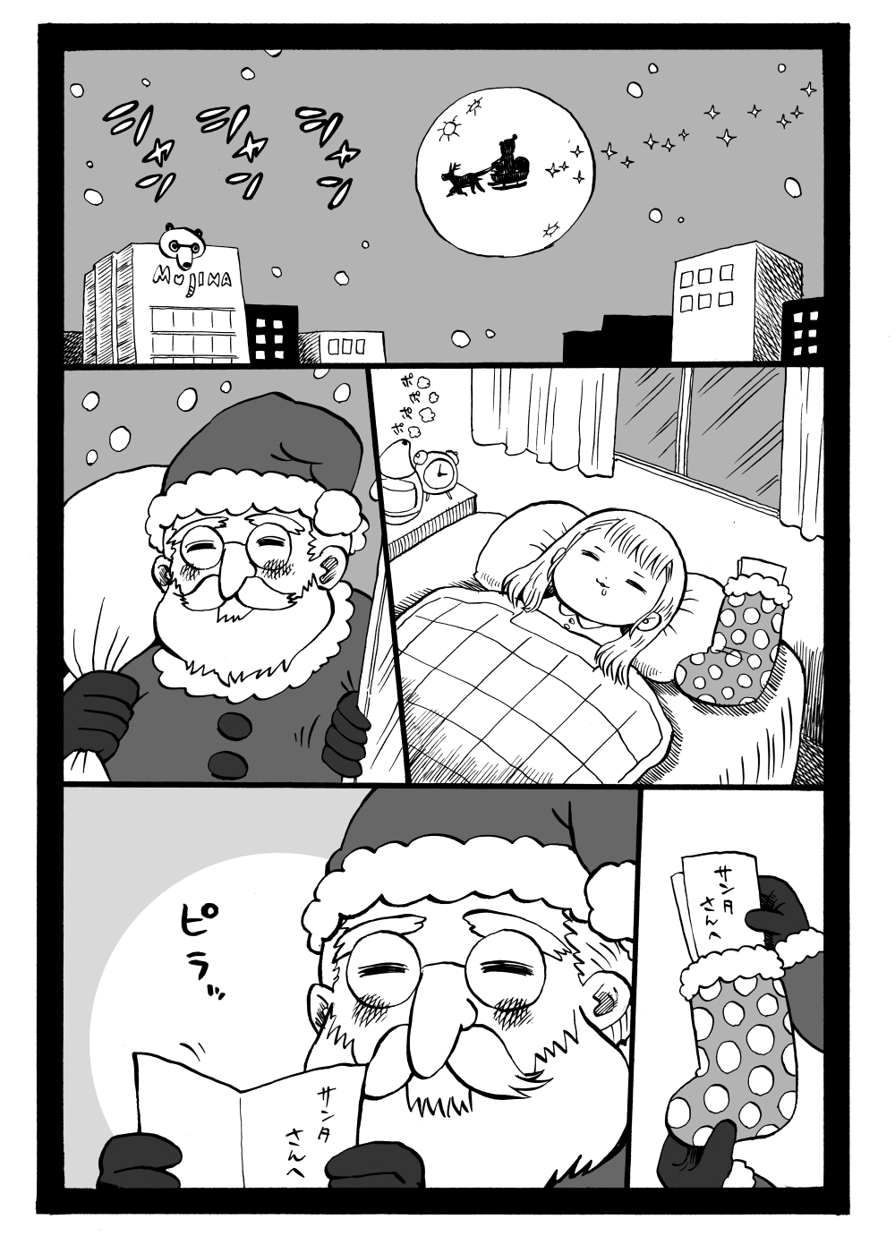幼女社長(ぷれぜんと)