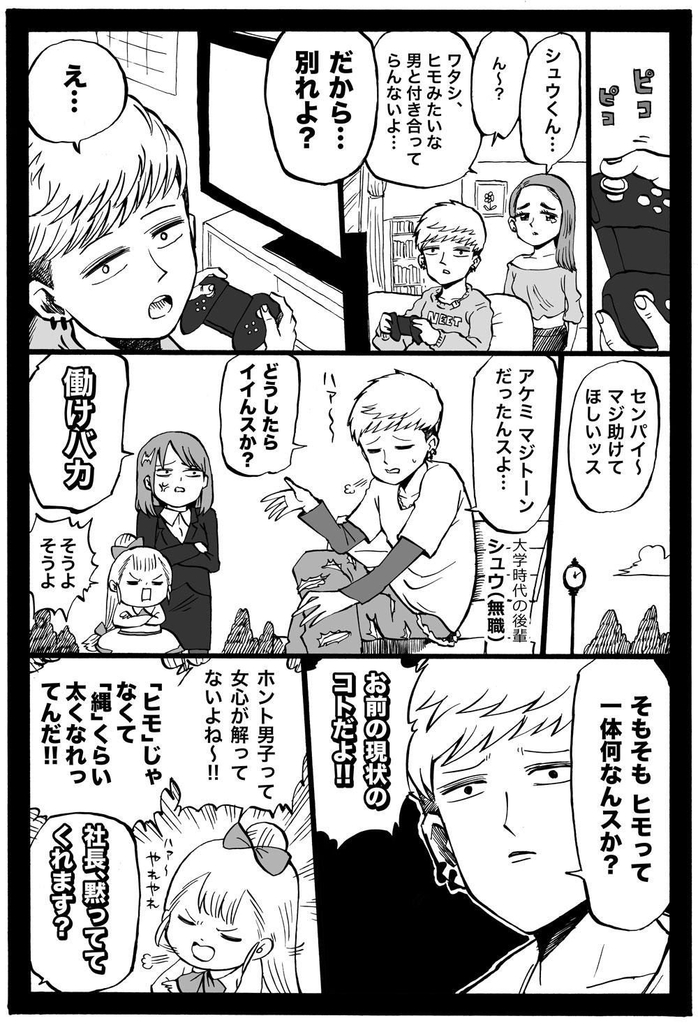 幼女社長(ひも(単行本収録))