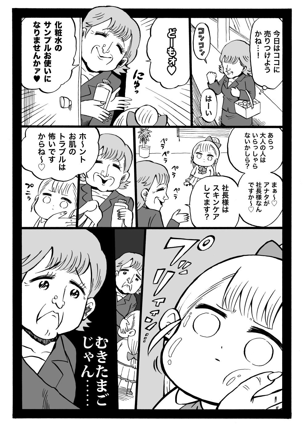 幼女社長(ほうもんはんばい(単行本収録))