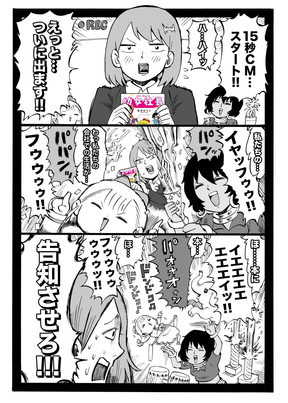幼女社長(こくち)