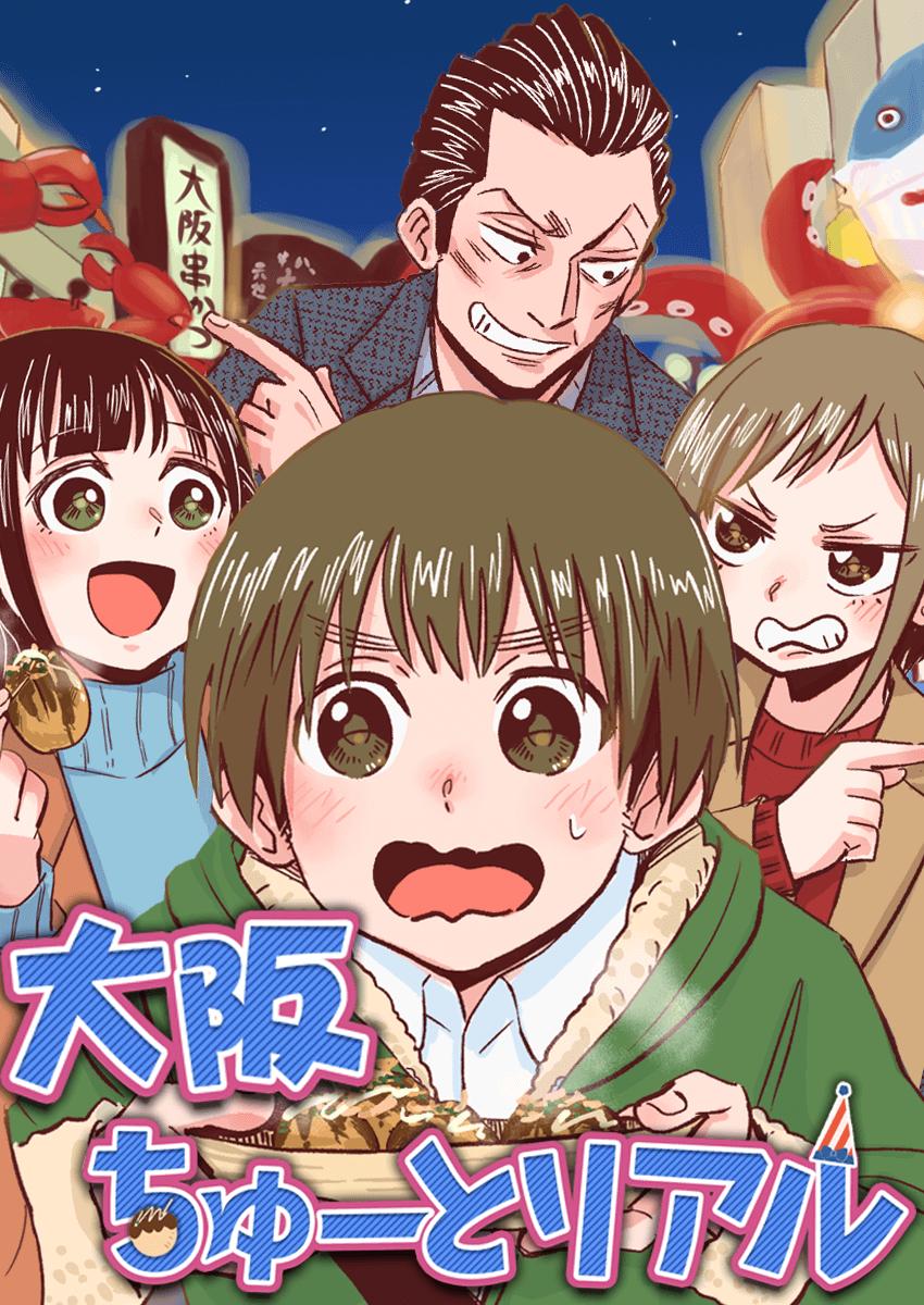 大阪ちゅーとリアル(東京 VS 大阪の火蓋が切られる⁈)