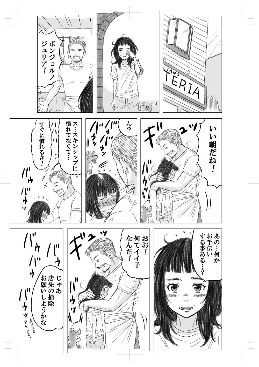 やせっぽちとふとっちょ(お手伝い)
