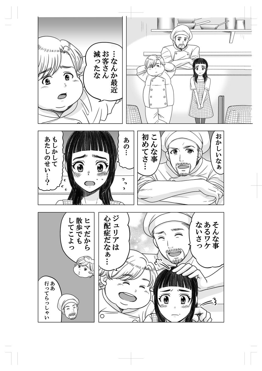 やせっぽちとふとっちょ(町のウワサ)