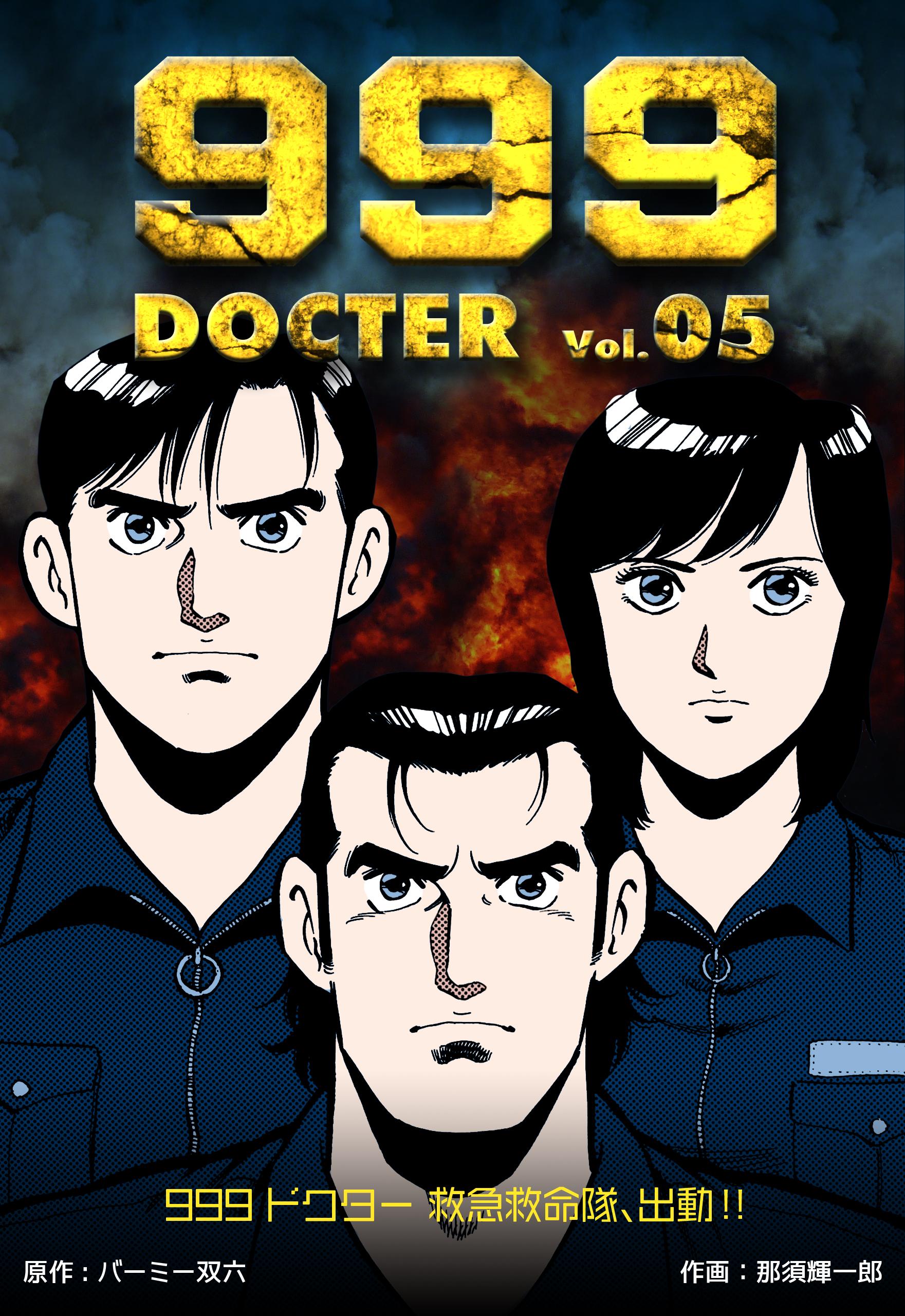 999ドクター~救急救命隊、出動!!(第5巻)