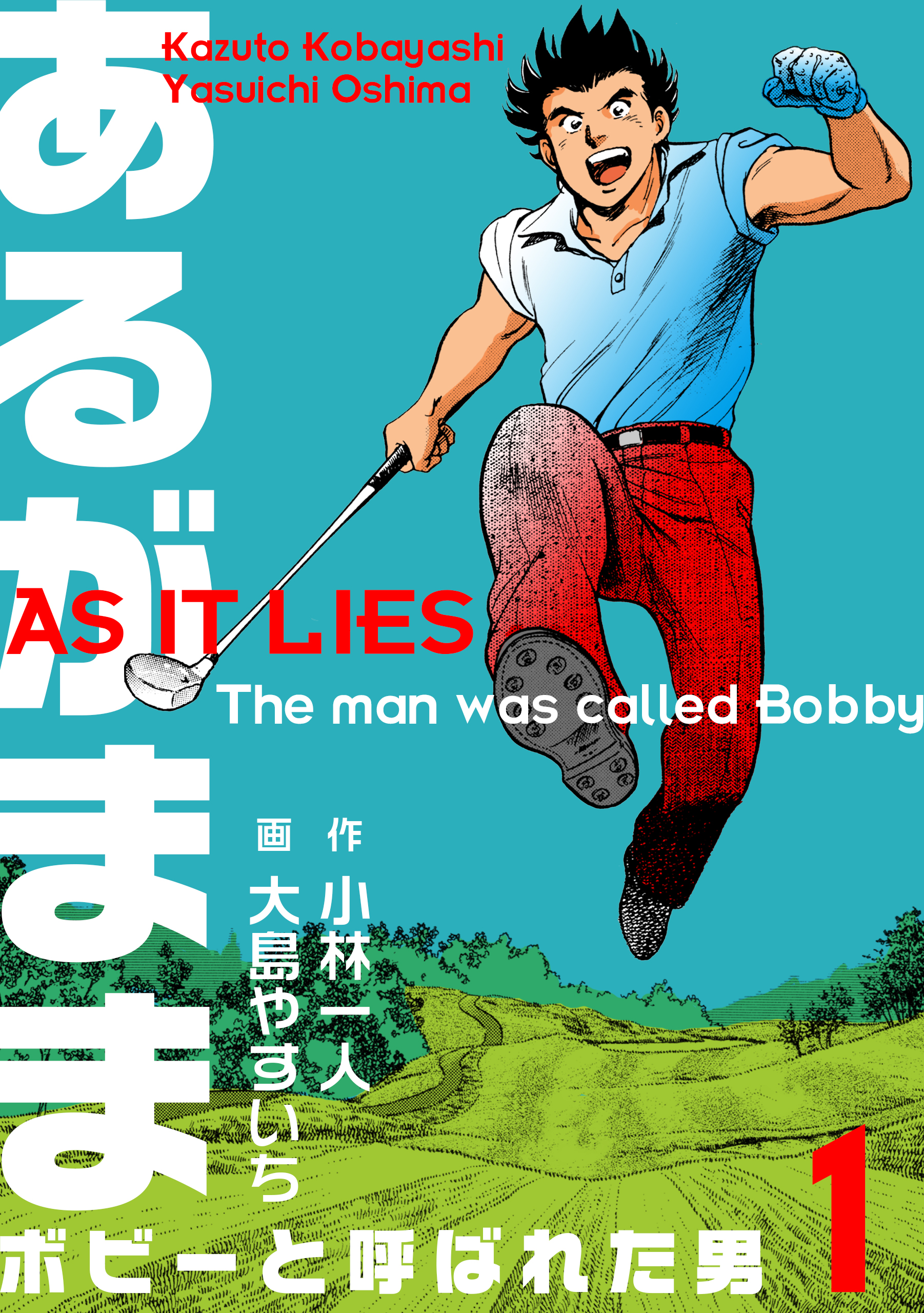 あるがまま-ボビーと呼ばれた男-(第1巻)