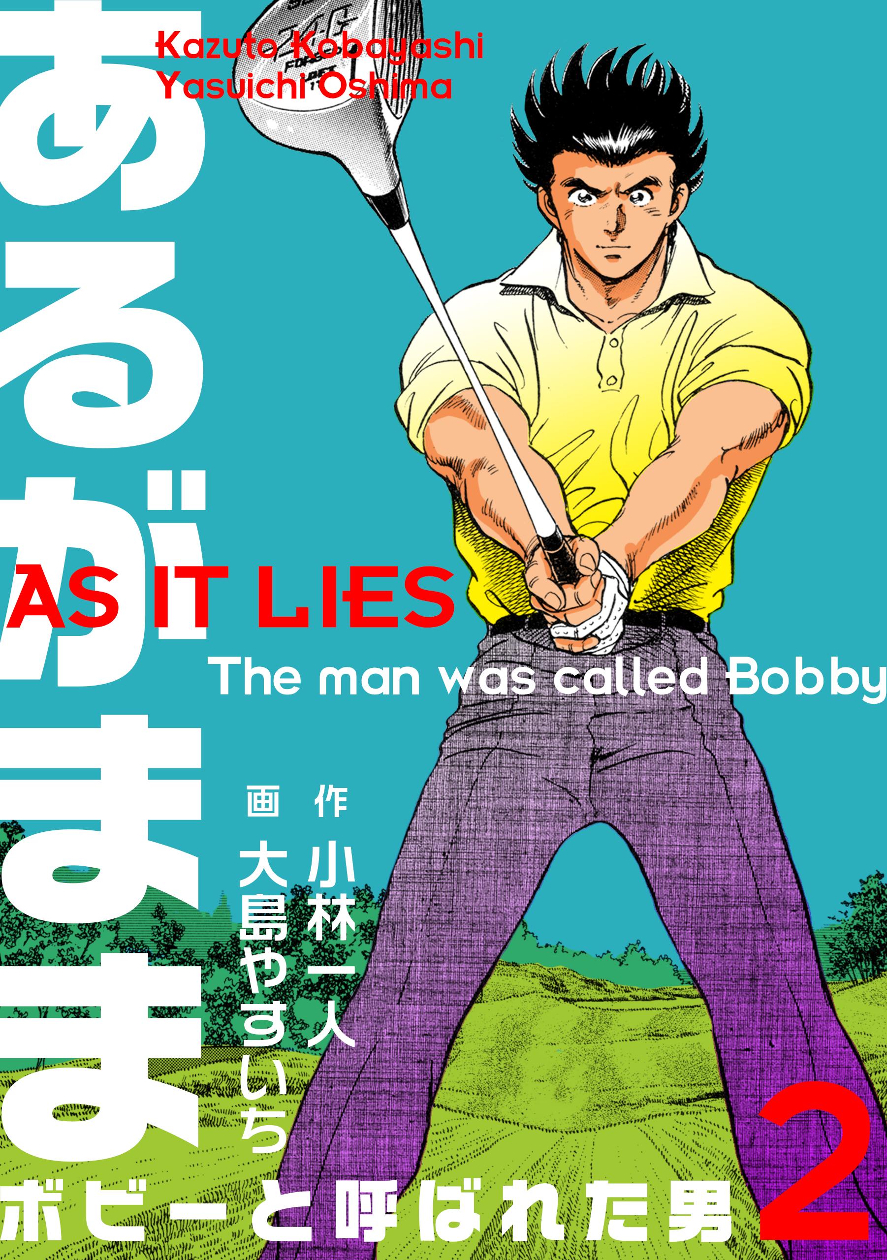 あるがまま-ボビーと呼ばれた男-(第2巻)