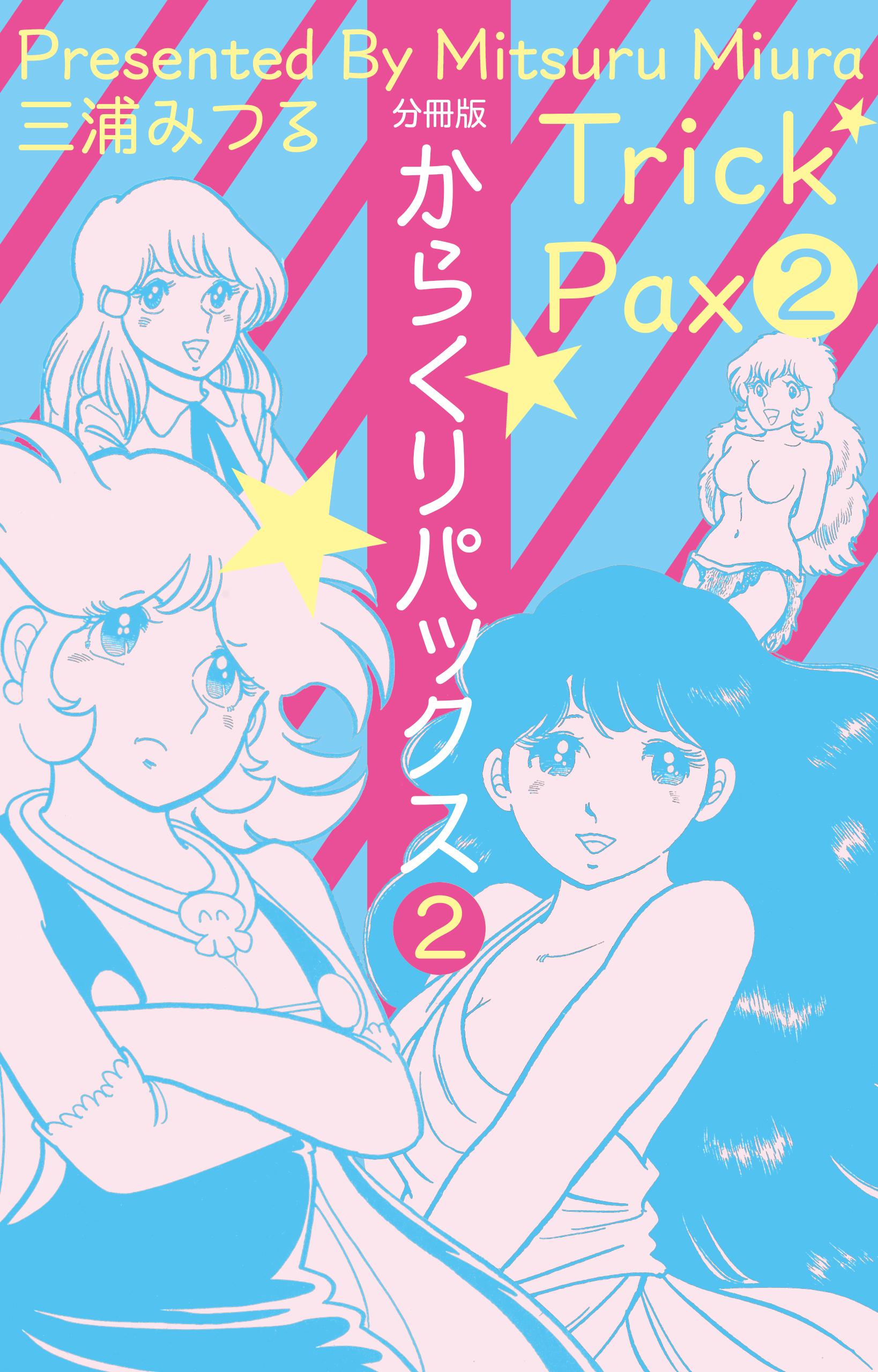 からくりパックス【分冊版】(第2巻)