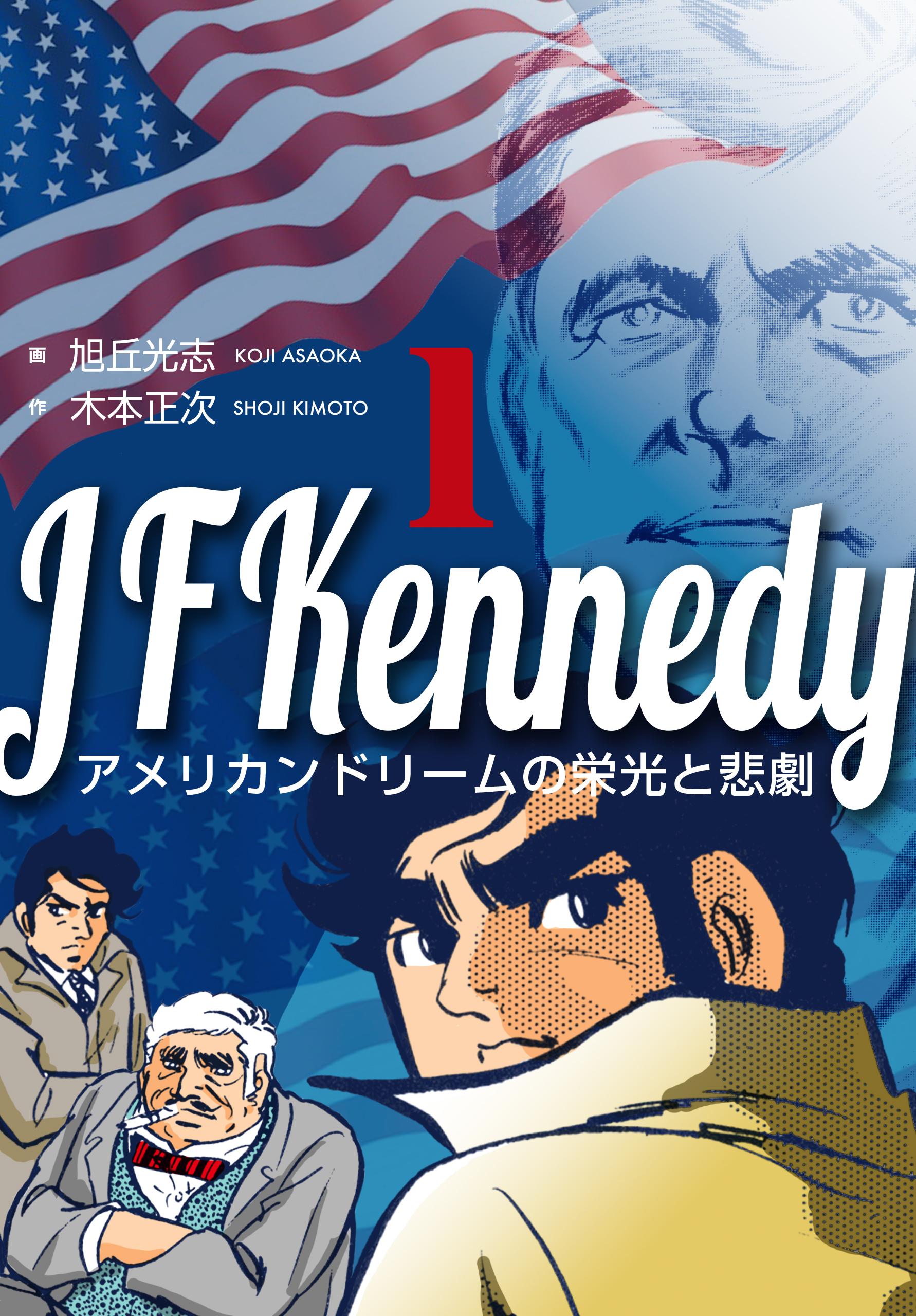 ジョン・F・ケネディ~アメリカンドリームの栄光と悲劇~(第1巻)