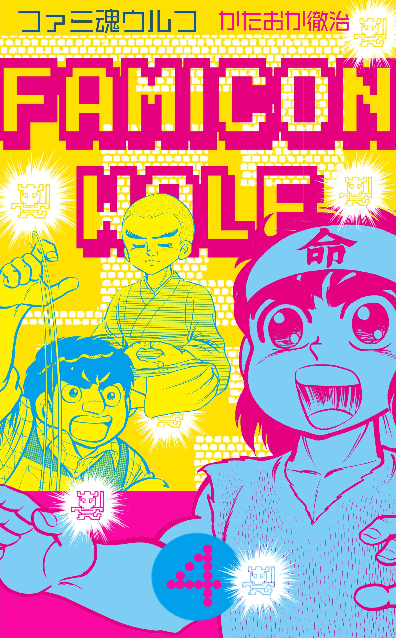 ファミ魂ウルフ(第4巻)
