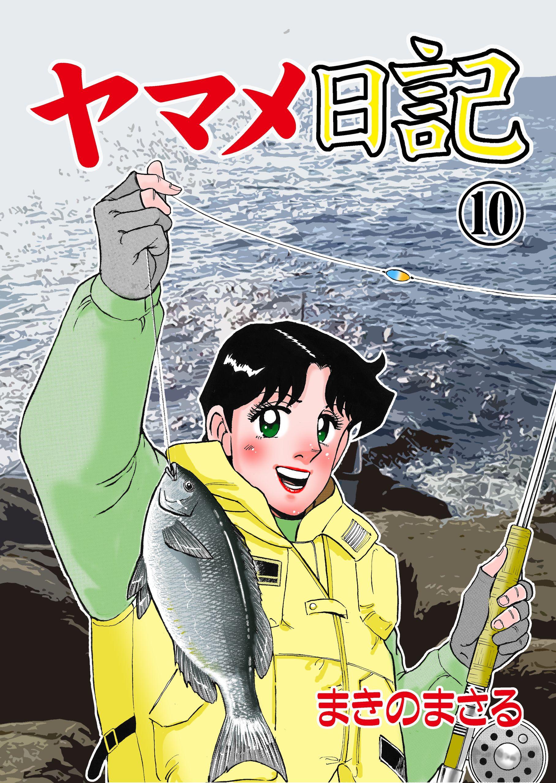 ヤマメ日記(第10巻)