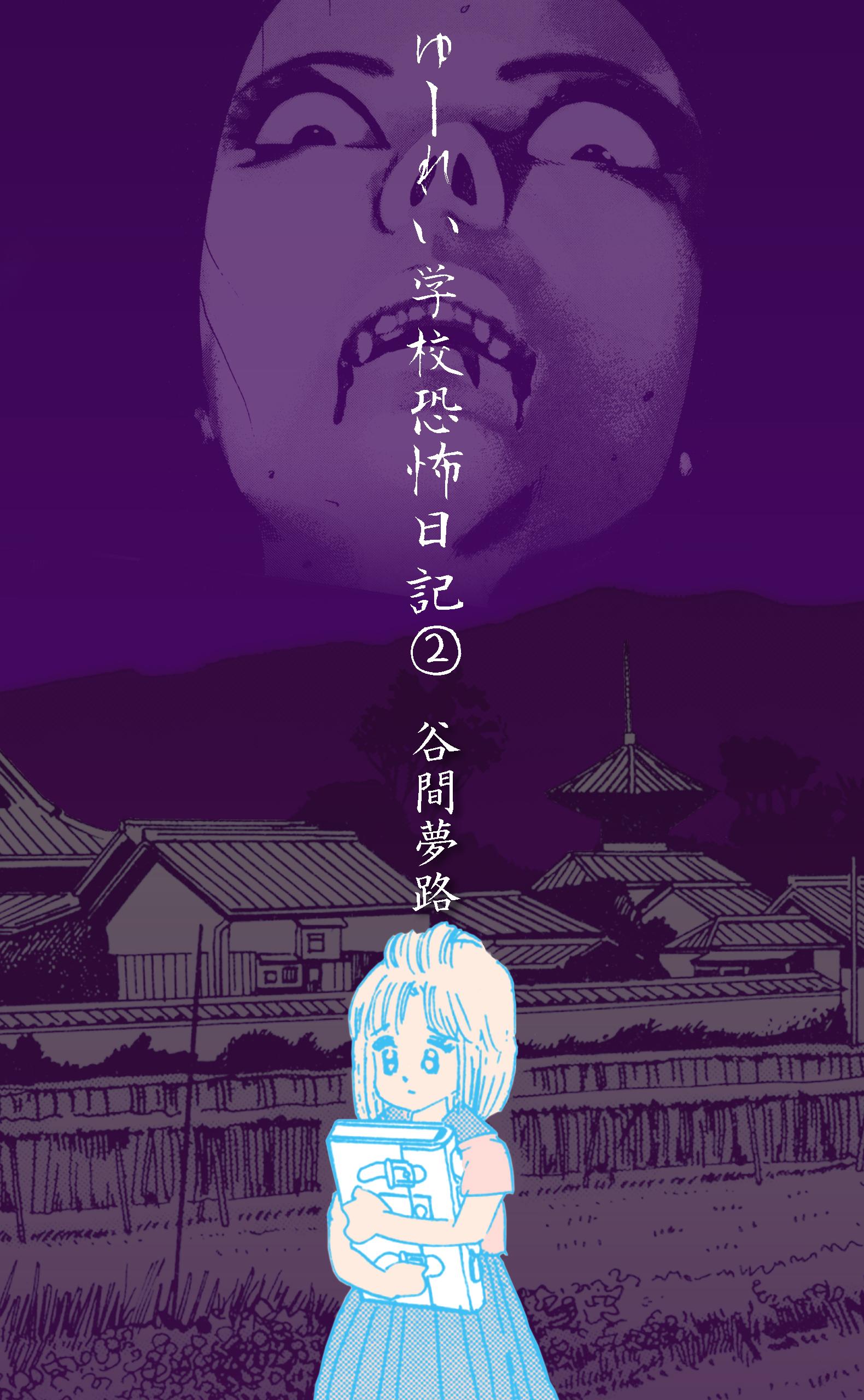 ゆーれい学校恐怖日記(第2巻)