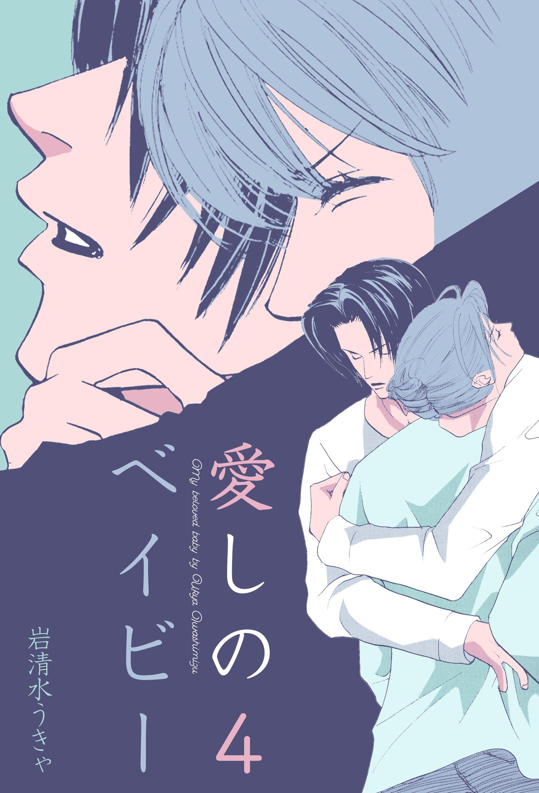 愛しのベイビー(第4巻)