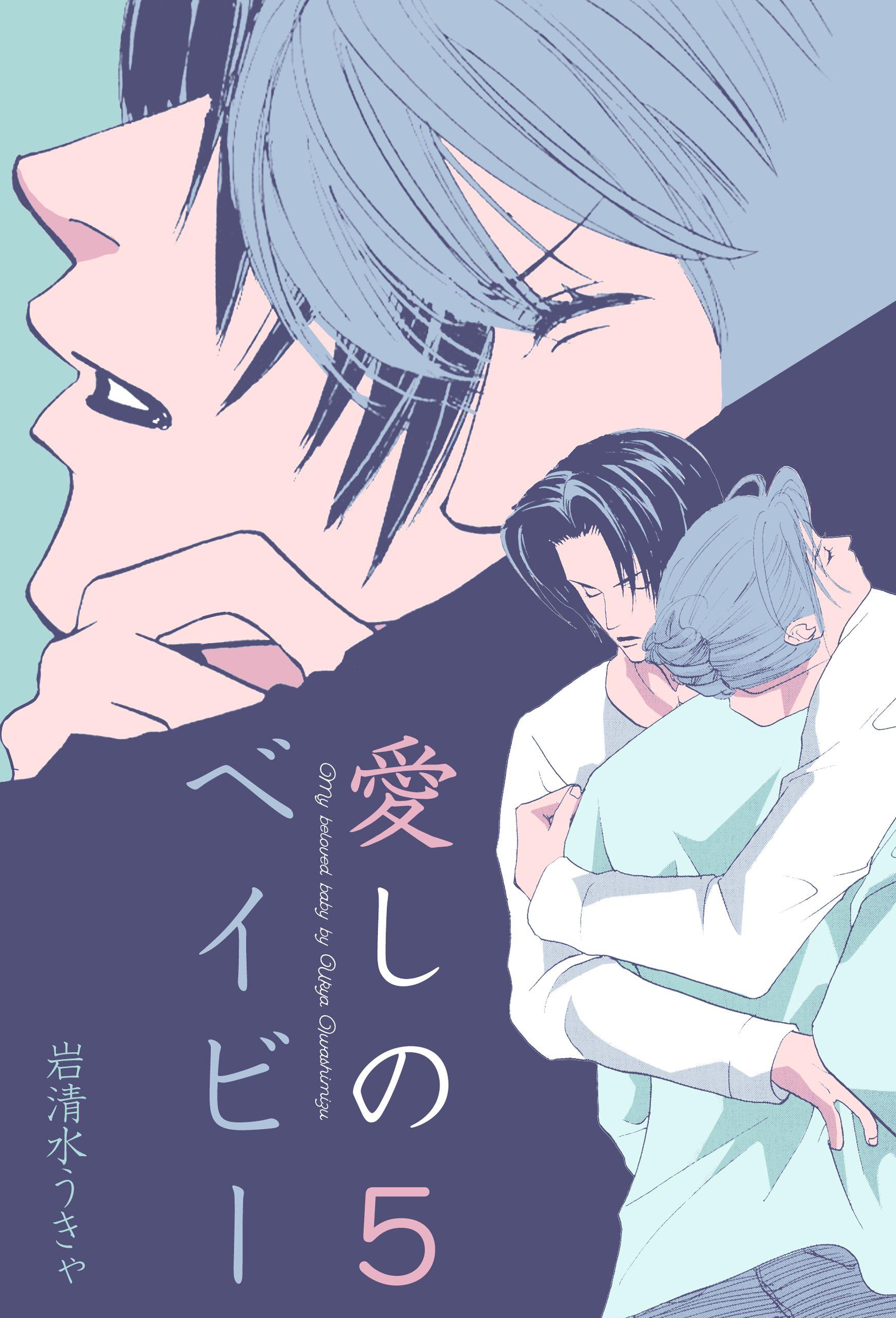 愛しのベイビー(第5巻)