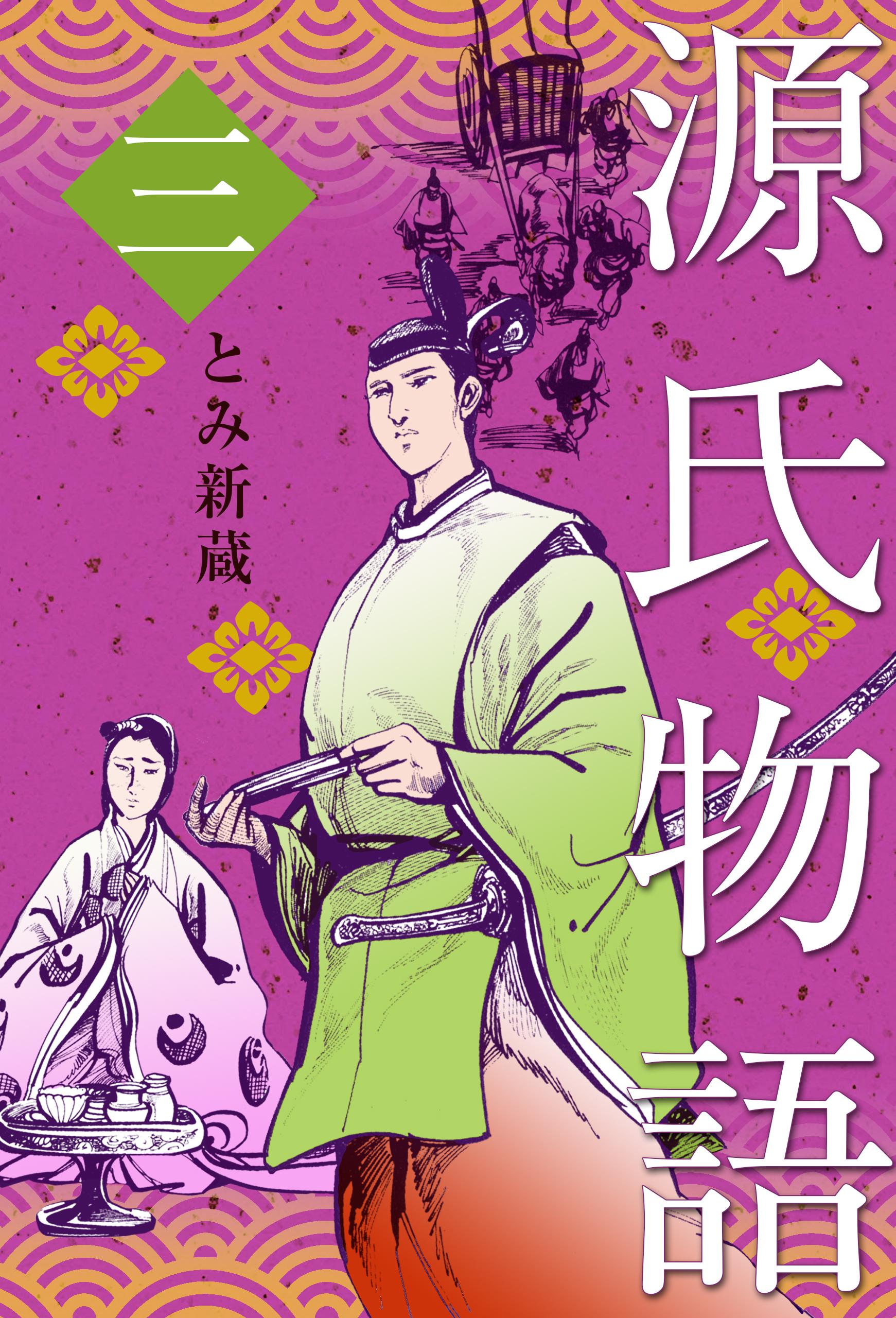 源氏物語(第3巻)