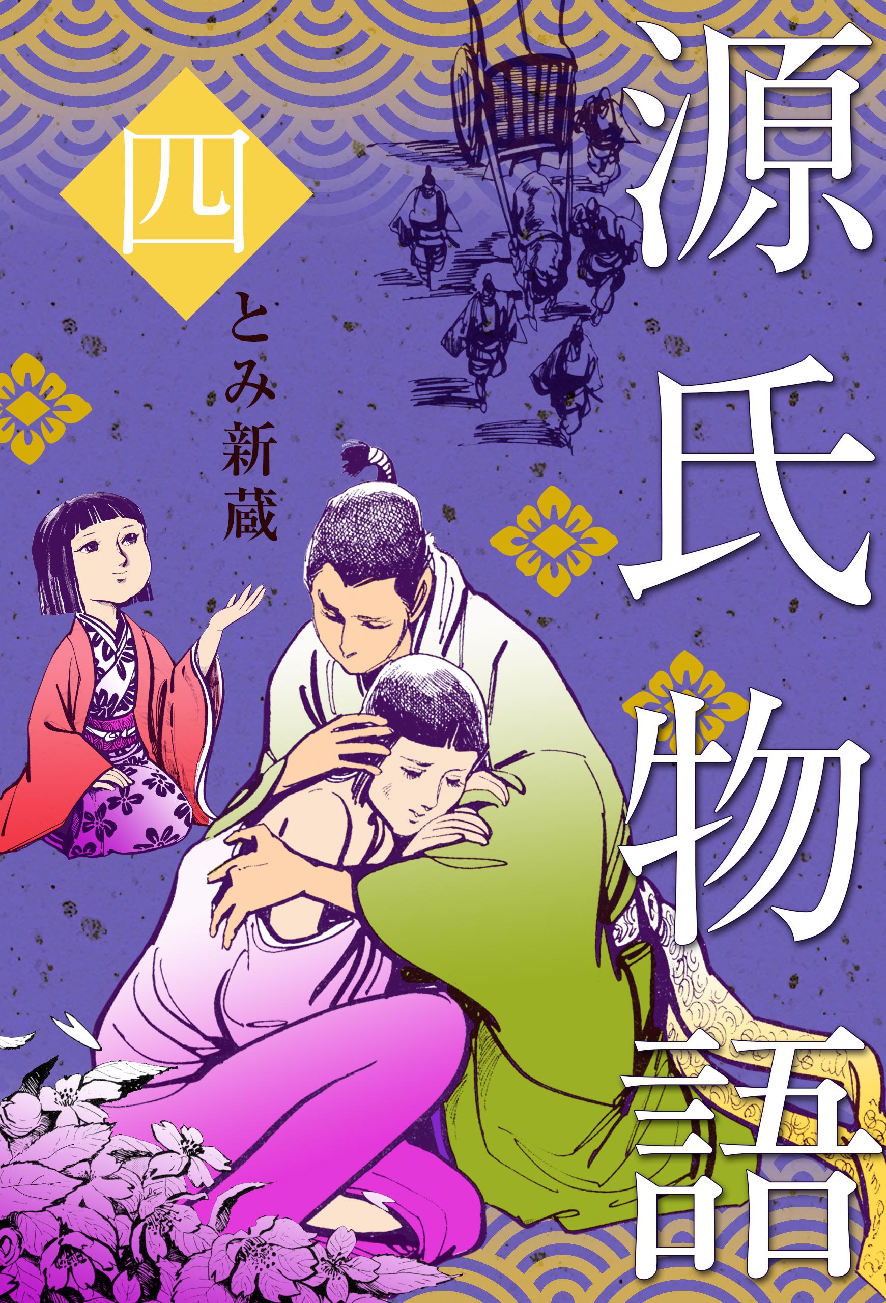 源氏物語(第4巻)