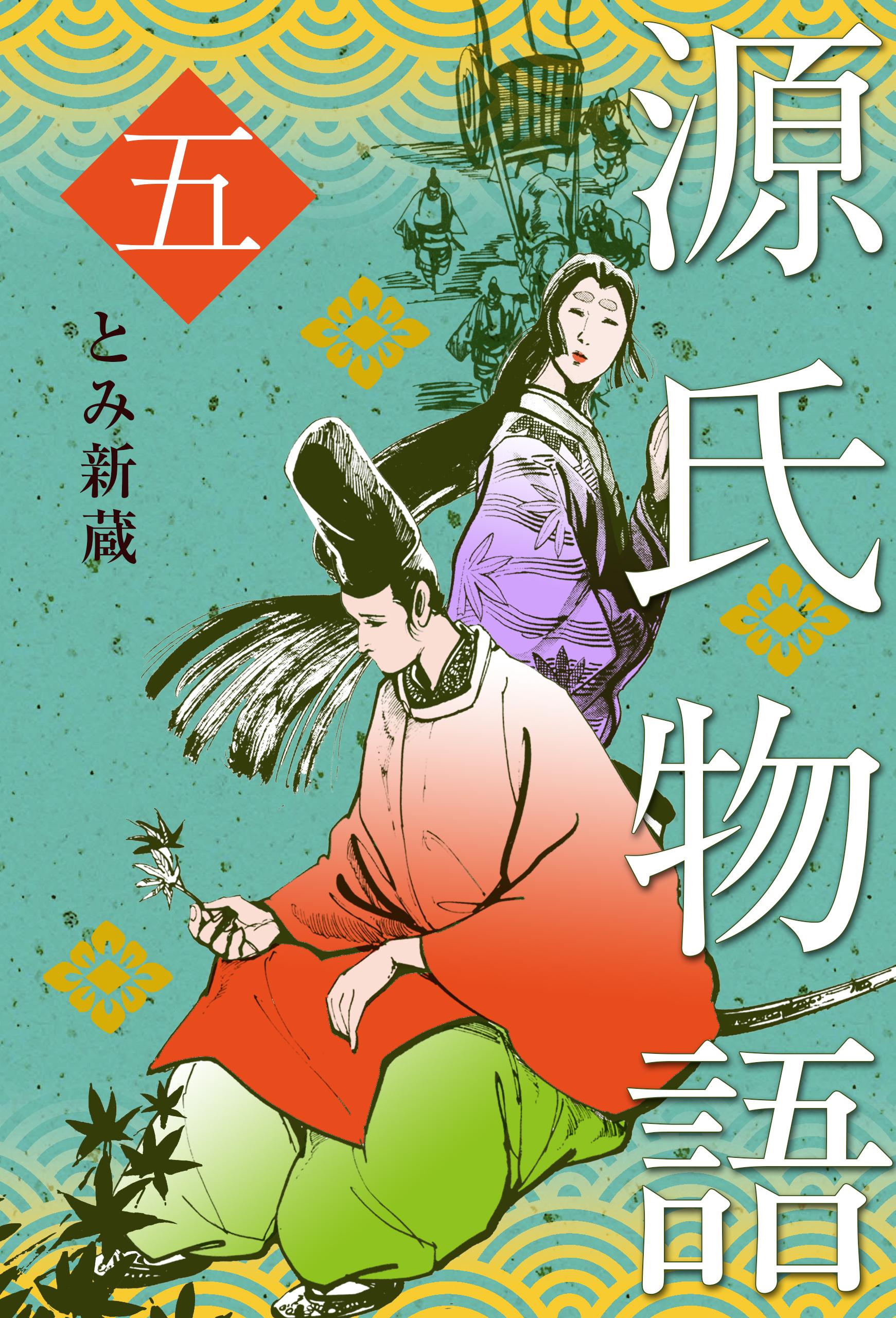 源氏物語(第5巻)