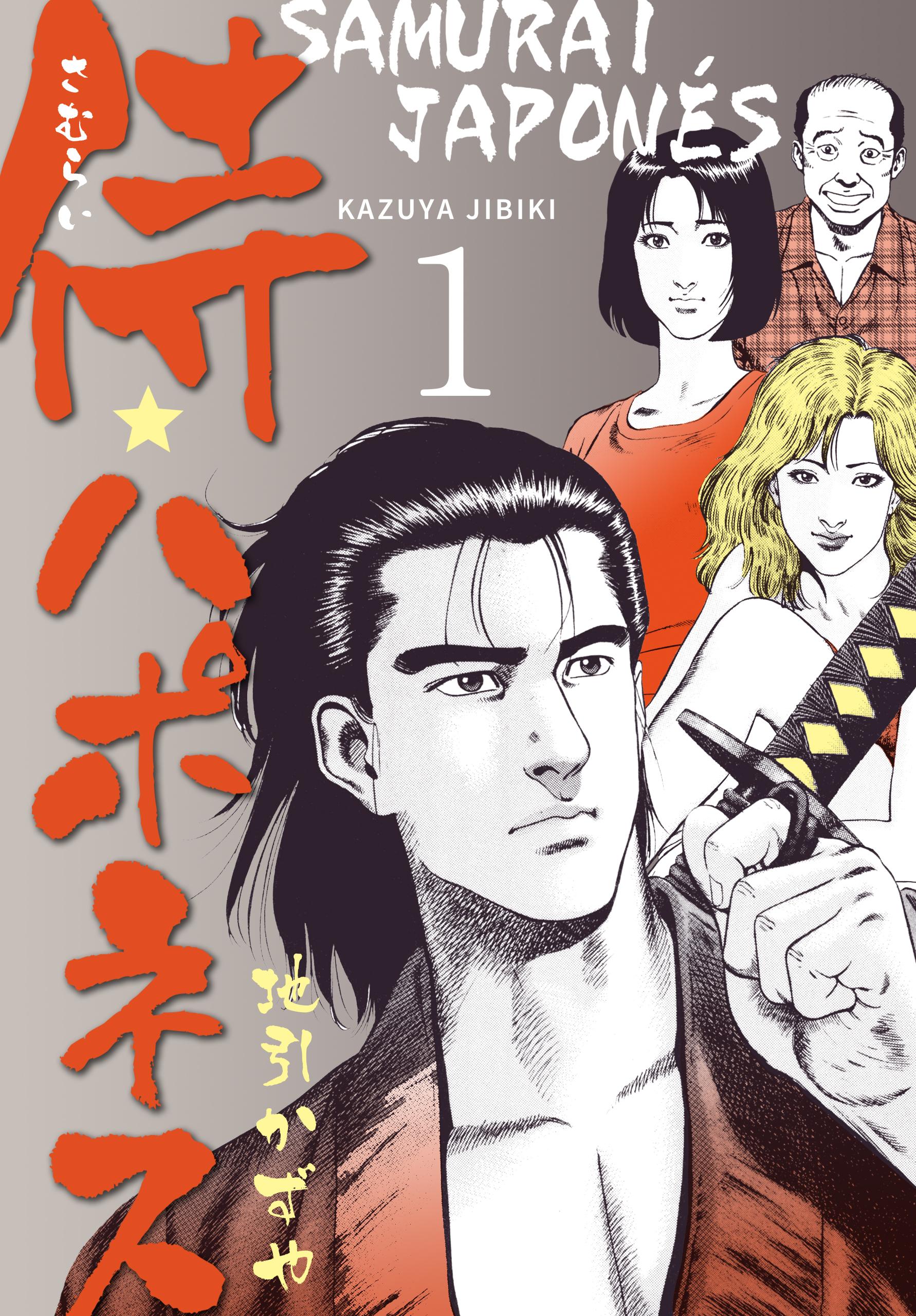 侍★ハポネス(第1巻)