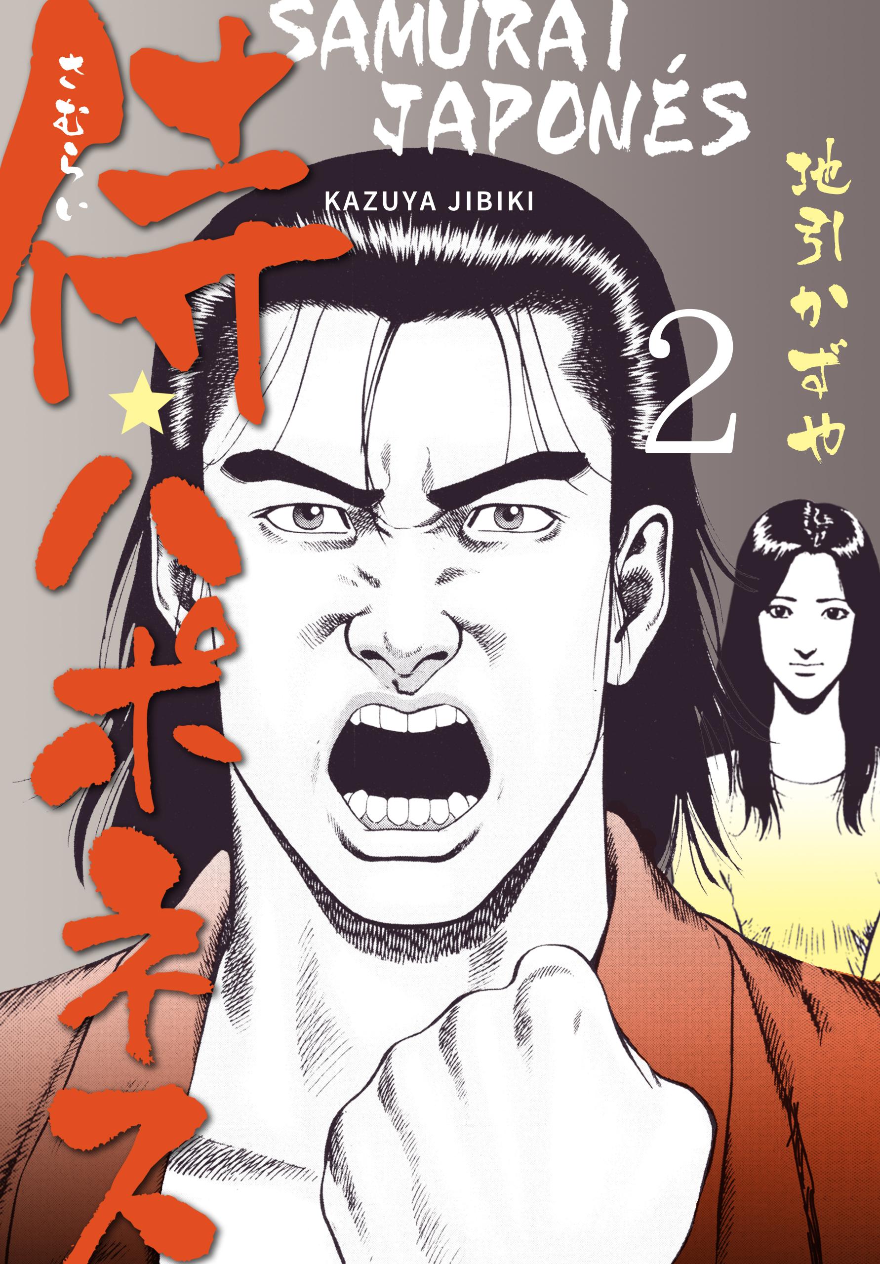 侍★ハポネス(第2巻)