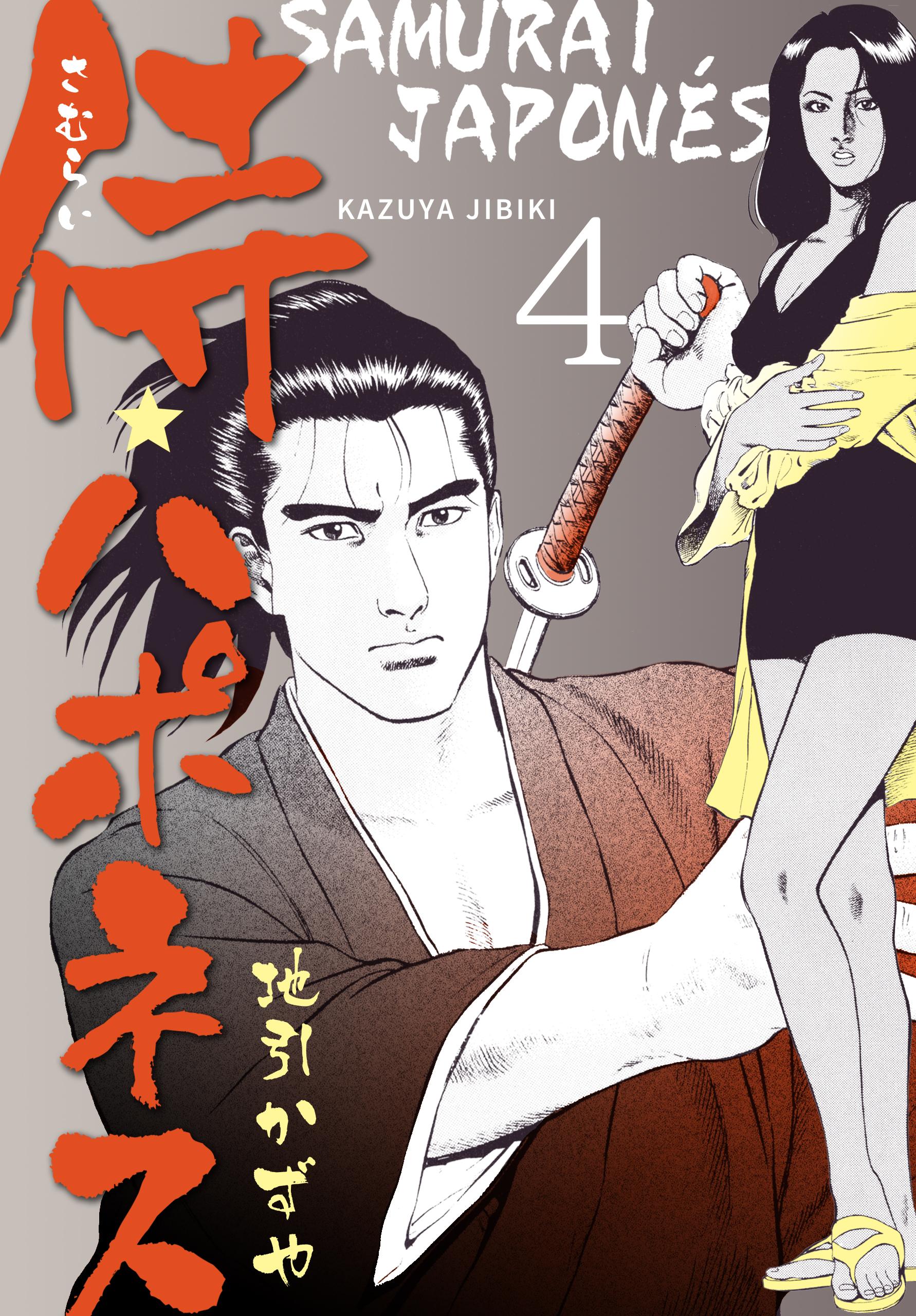 侍★ハポネス(第4巻)