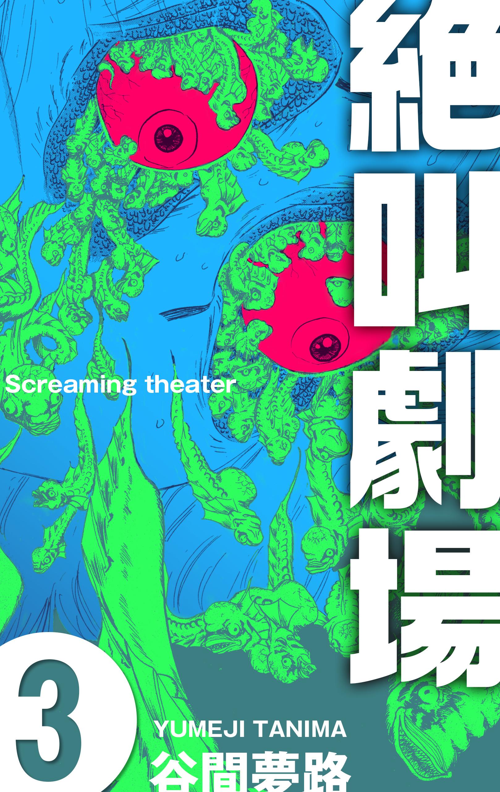 絶叫劇場(第3巻)