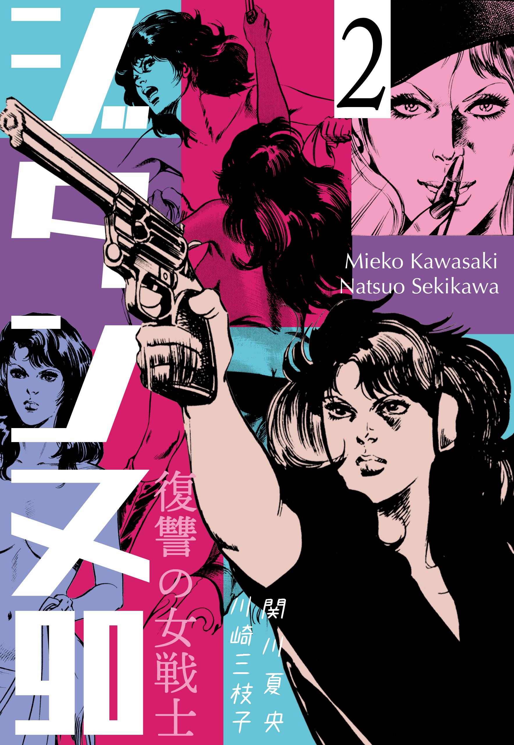 復讐の女戦士 ジタンヌ90(第2巻)