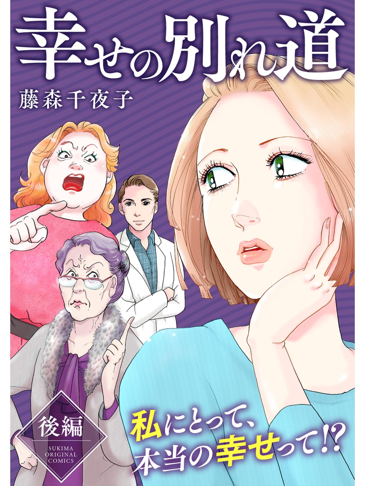 幸せの別れ道(第3巻)