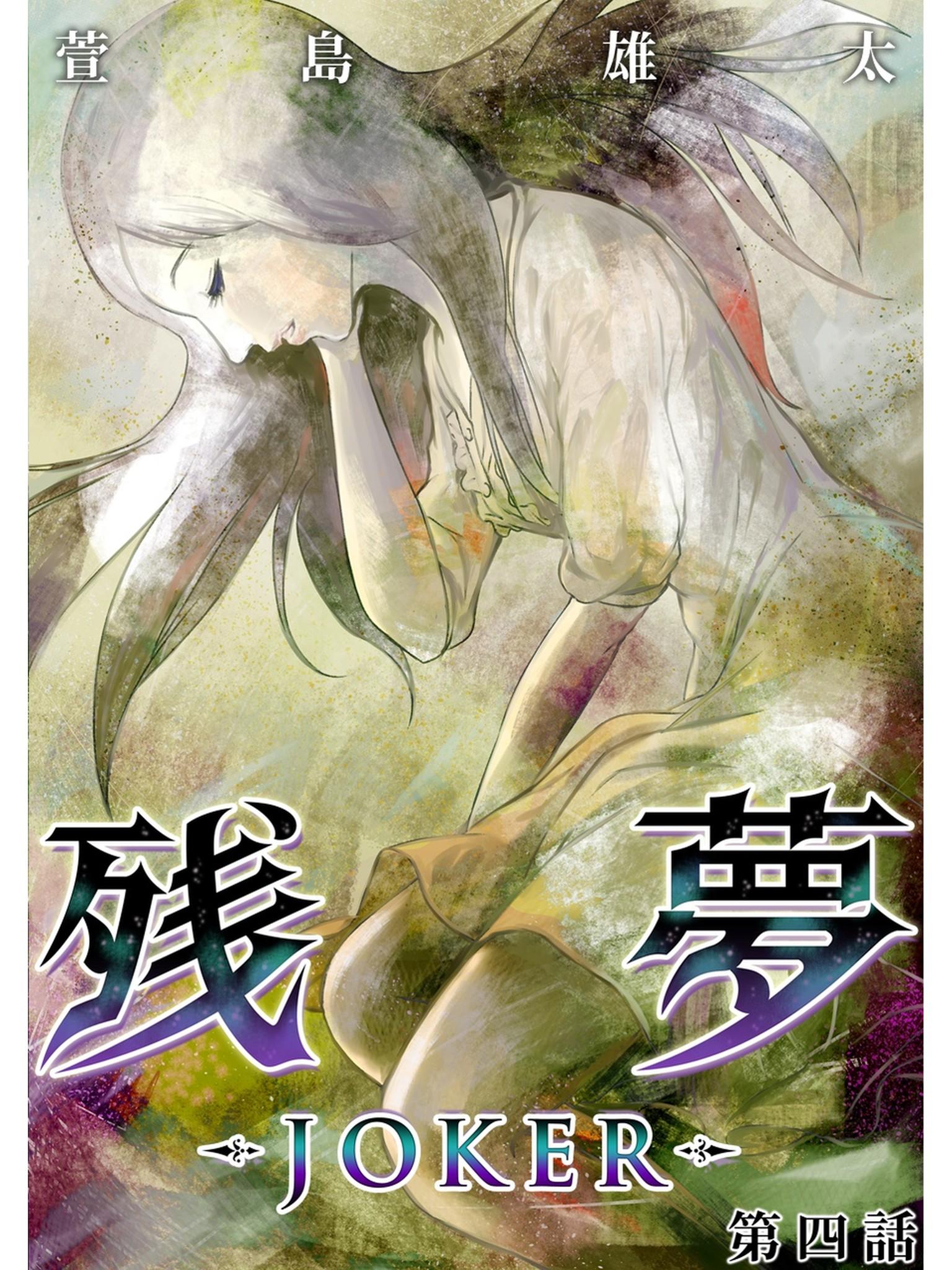 残夢 -JOKER-【分冊版】(第4巻)