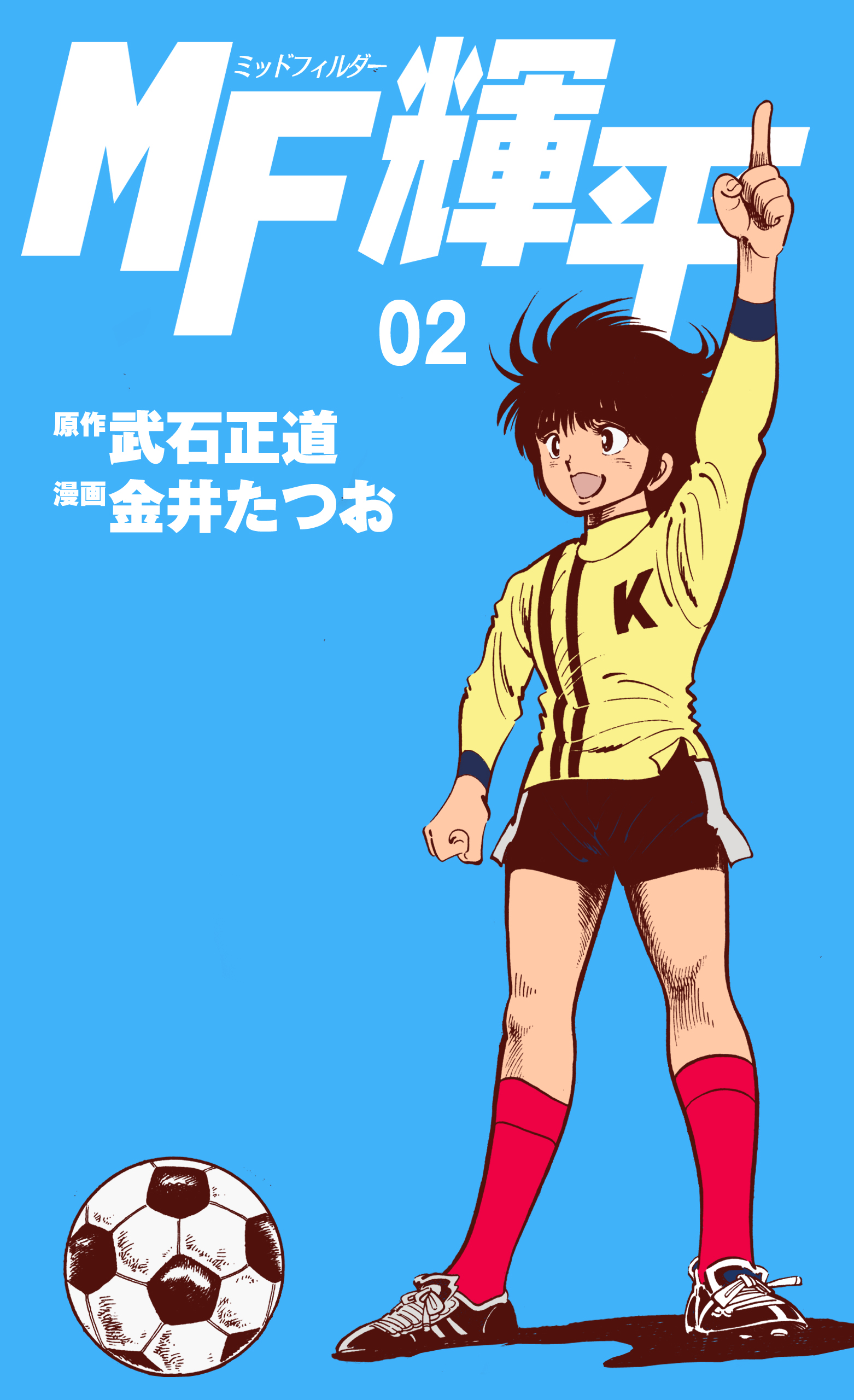 MF輝平(第2巻)