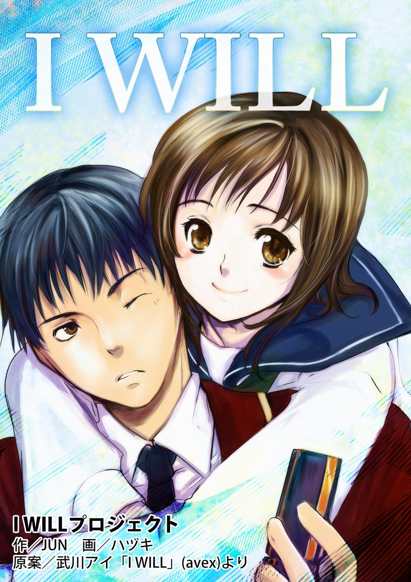 I WILL(第1巻)