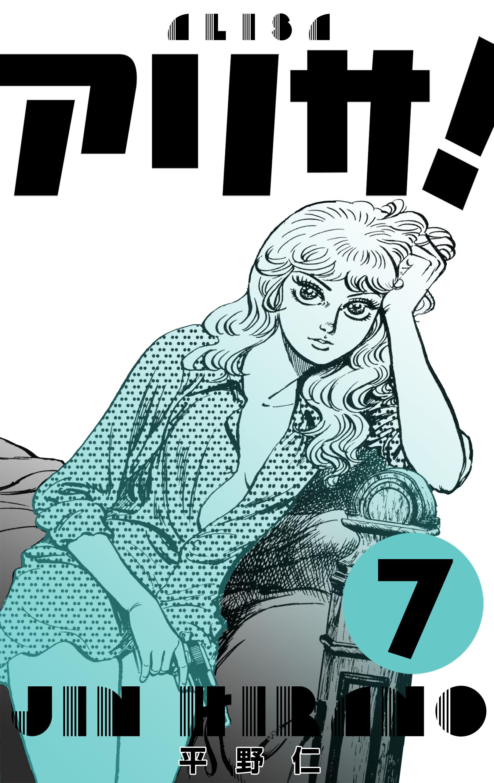 アリサ!(第7巻)