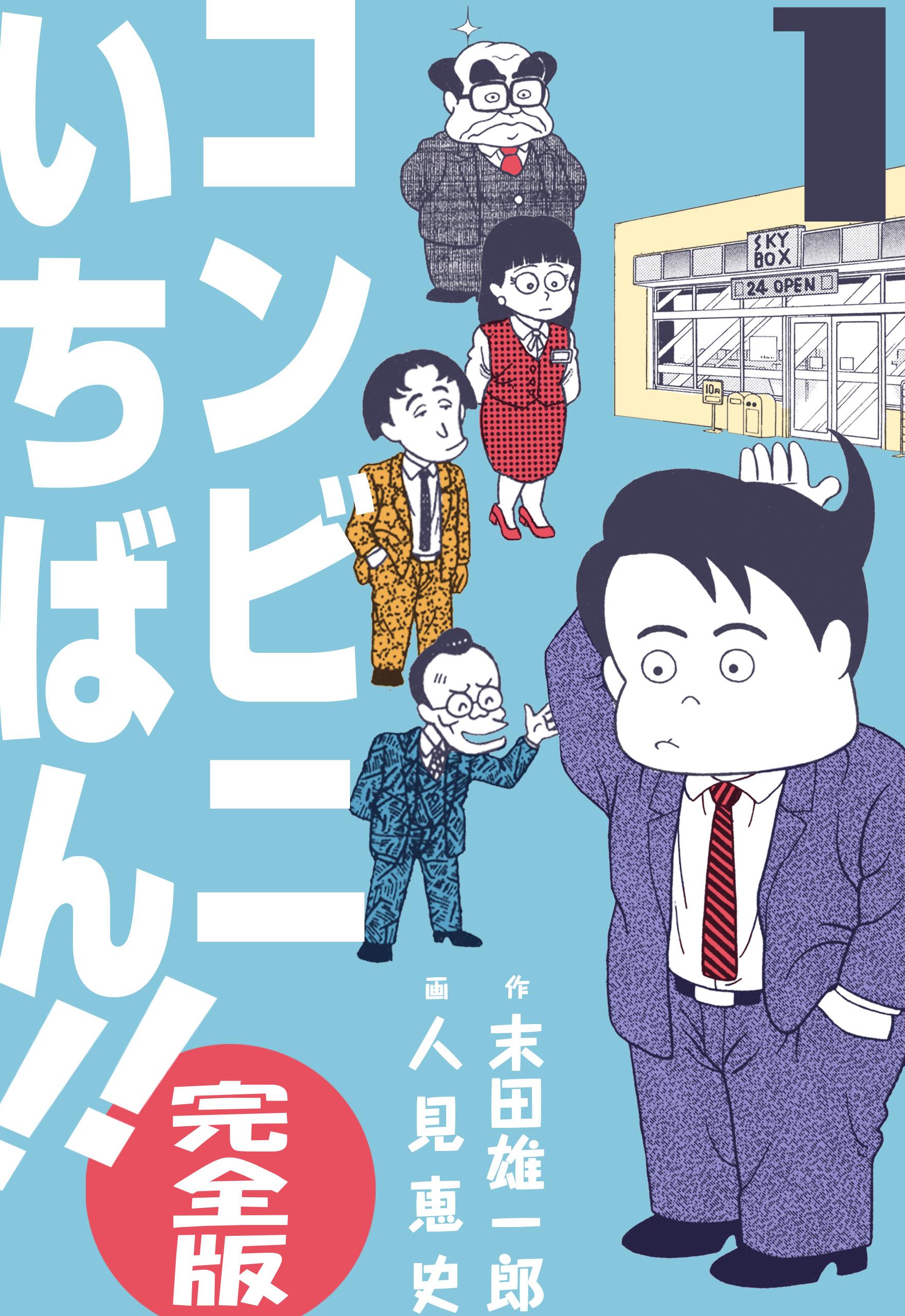 コンビニいちばん!!【完全版】(第1巻)