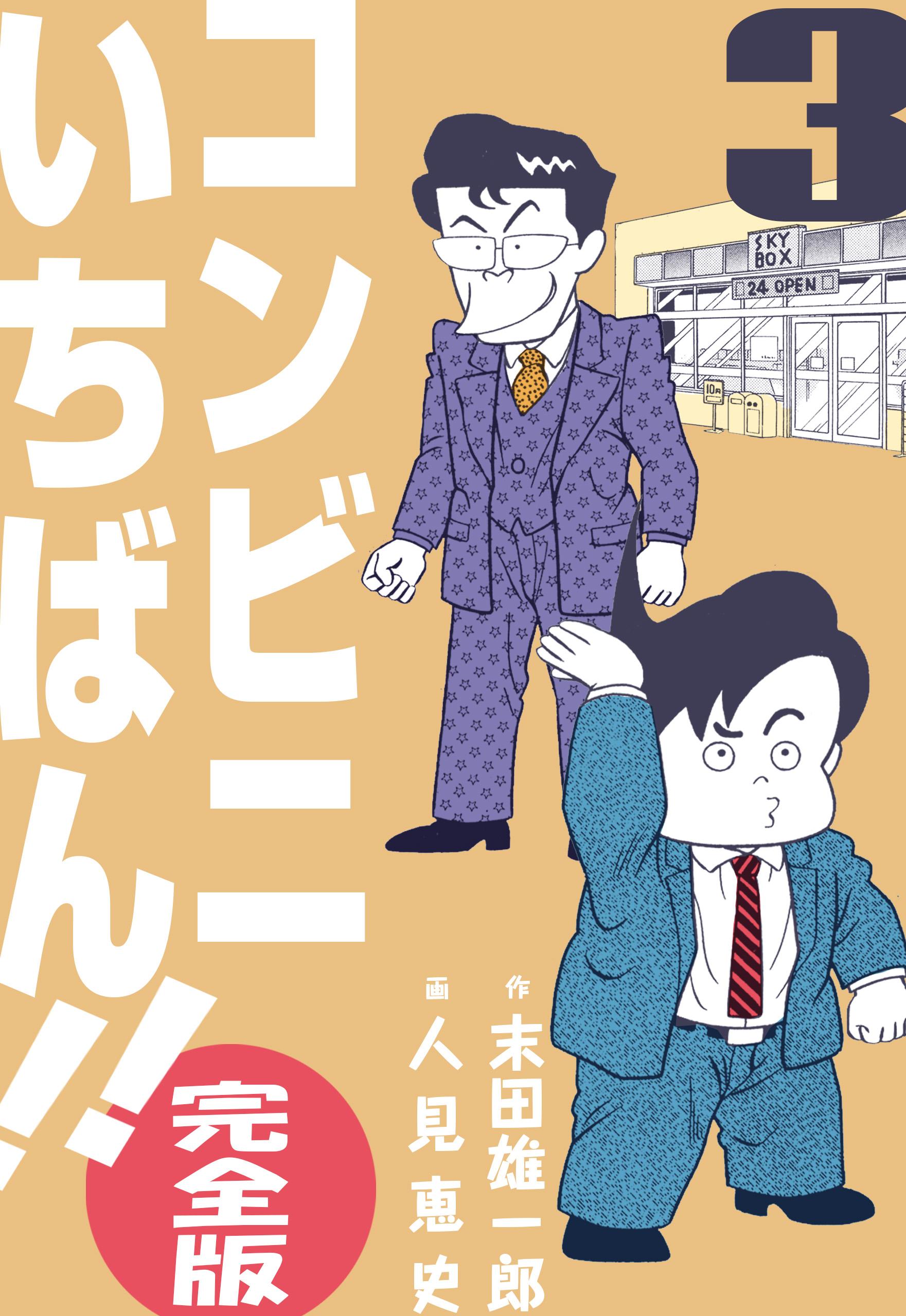 コンビニいちばん!!【完全版】(第3巻)