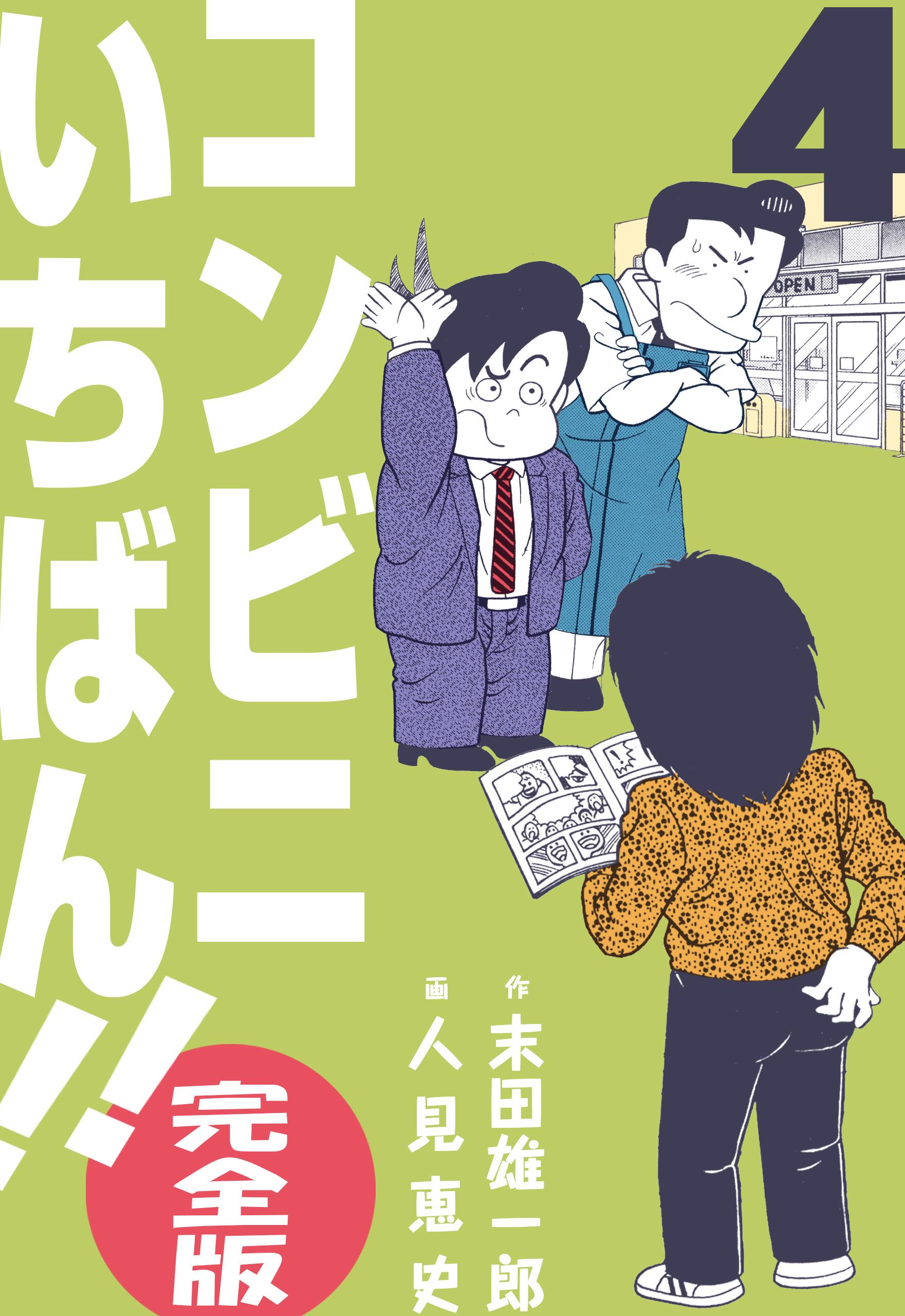 コンビニいちばん!!【完全版】(第4巻)