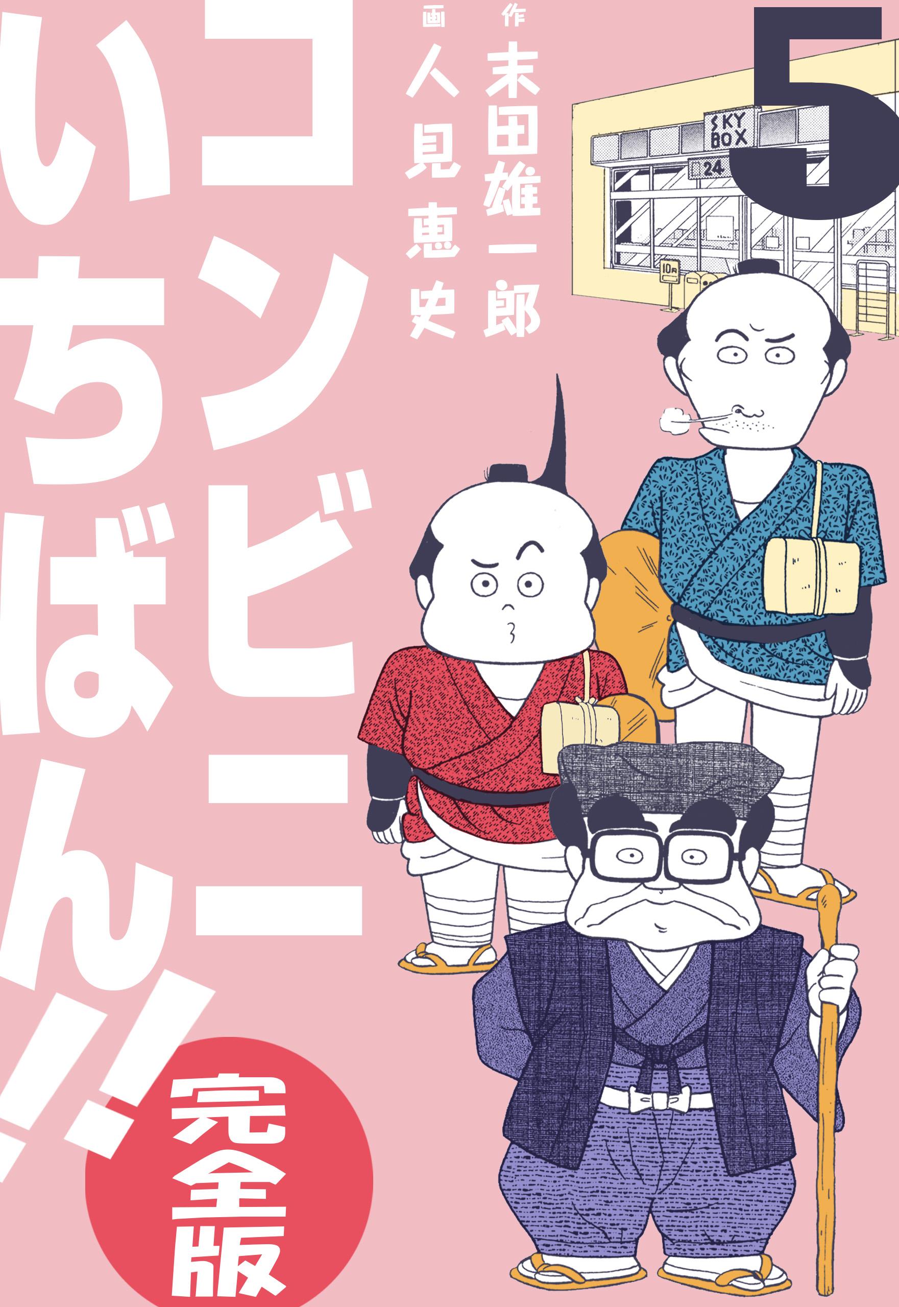 コンビニいちばん!!【完全版】(第5巻)