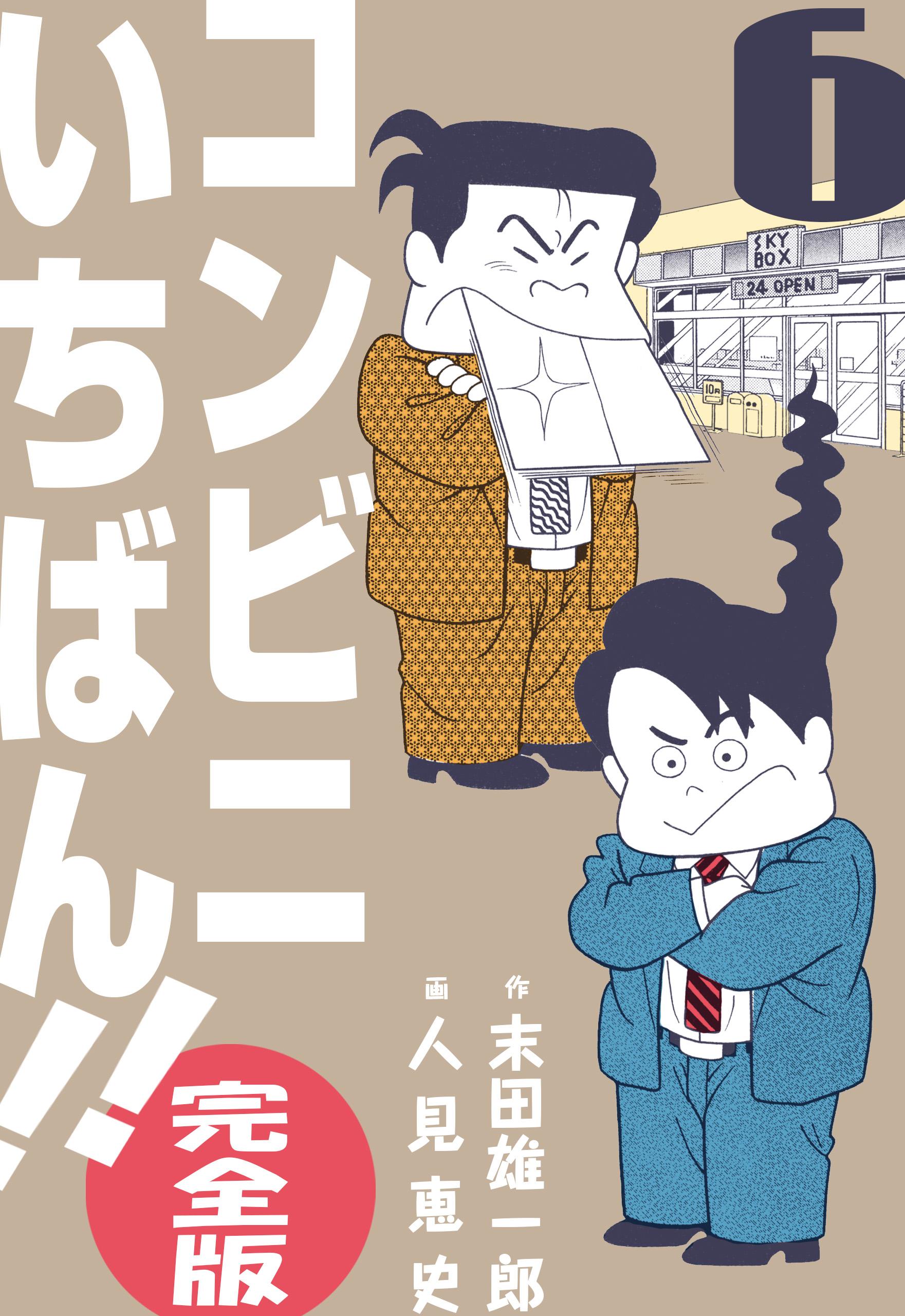 コンビニいちばん!!【完全版】(第6巻)