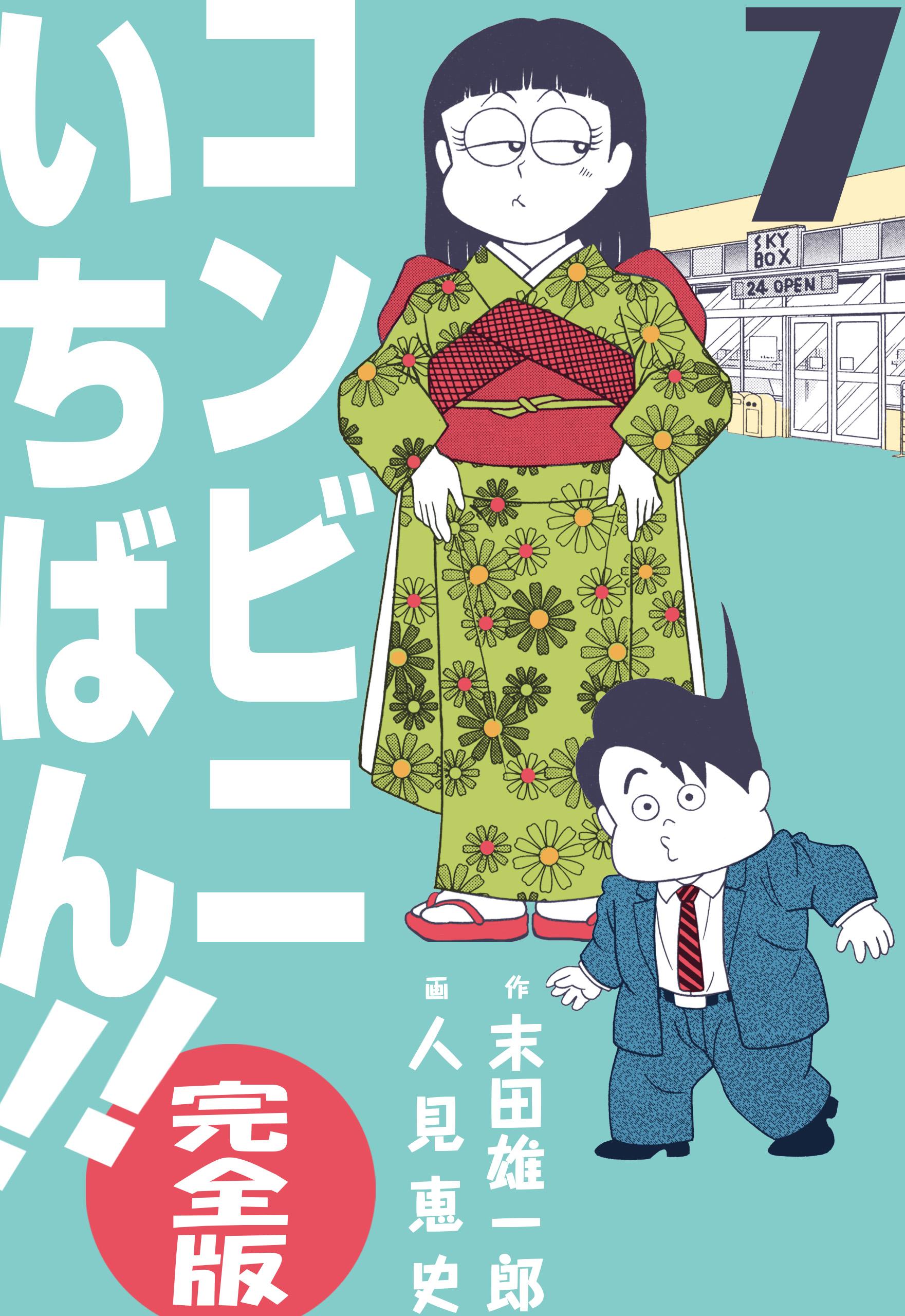コンビニいちばん!!【完全版】(第7巻)