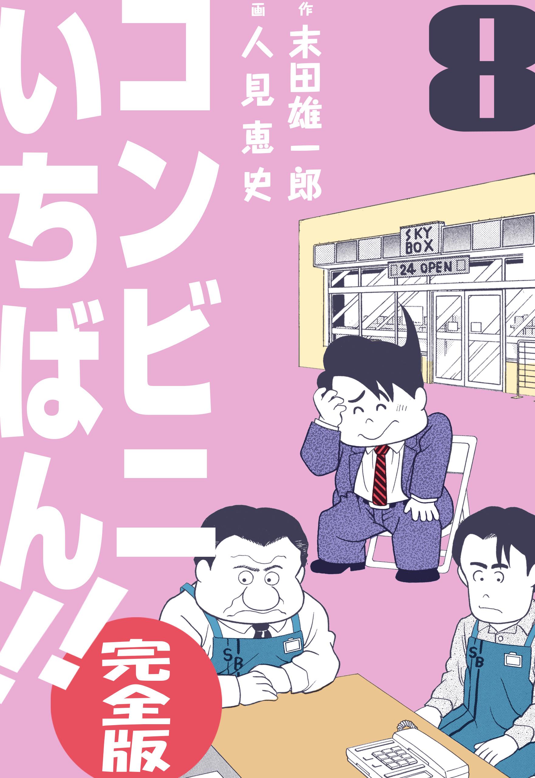 コンビニいちばん!!【完全版】(第8巻)