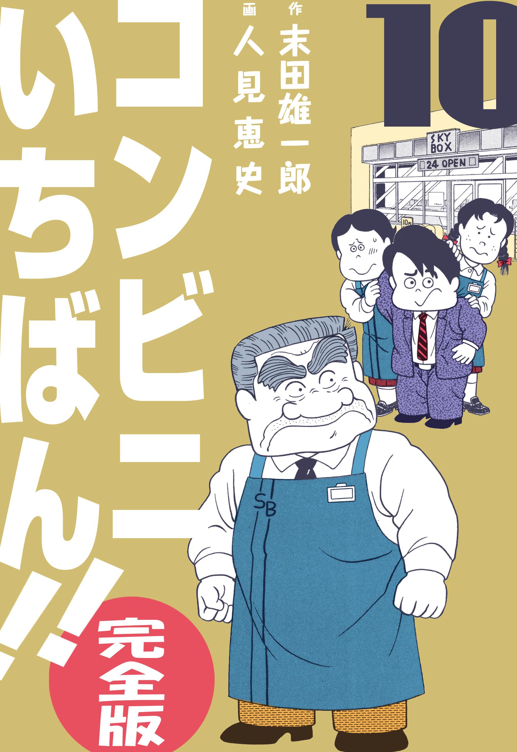 コンビニいちばん!!【完全版】(第10巻)
