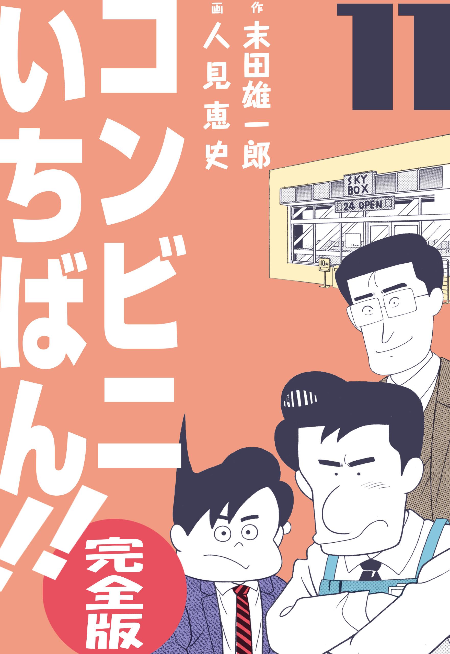 コンビニいちばん!!【完全版】(第11巻)