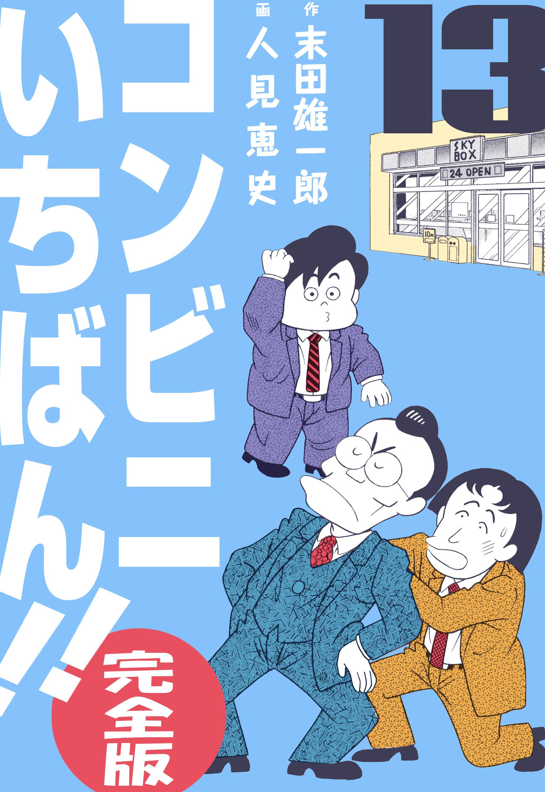コンビニいちばん!!【完全版】(第13巻)