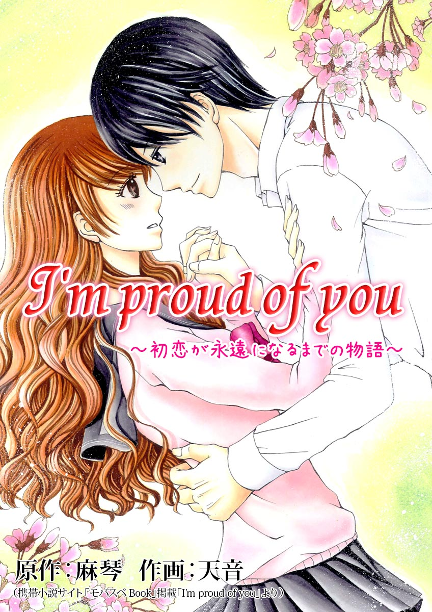 I'm proud of you(第1巻)
