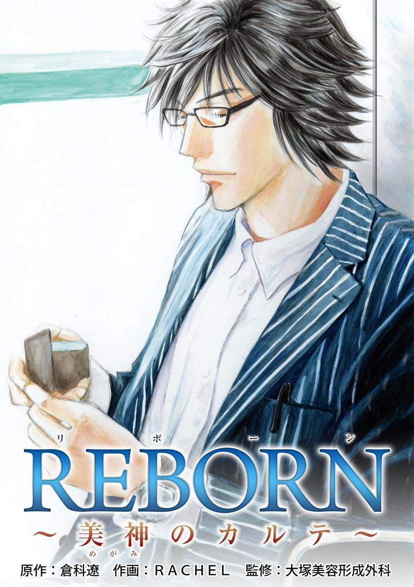 REBORN〜美神のカルテ〜(第3巻)