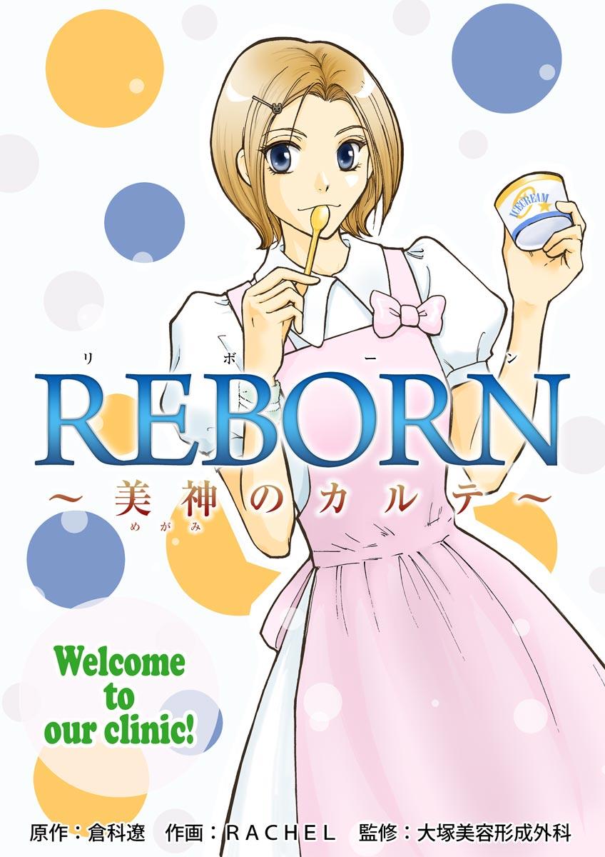 REBORN〜美神のカルテ〜(第4巻)
