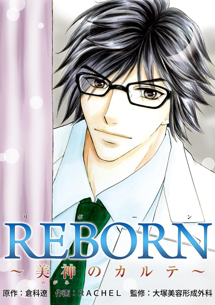 REBORN〜美神のカルテ〜(第5巻)