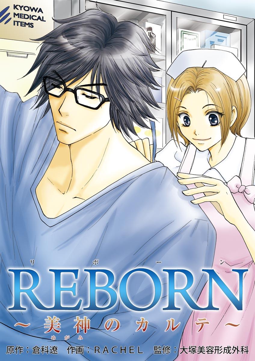 REBORN〜美神のカルテ〜(第6巻)