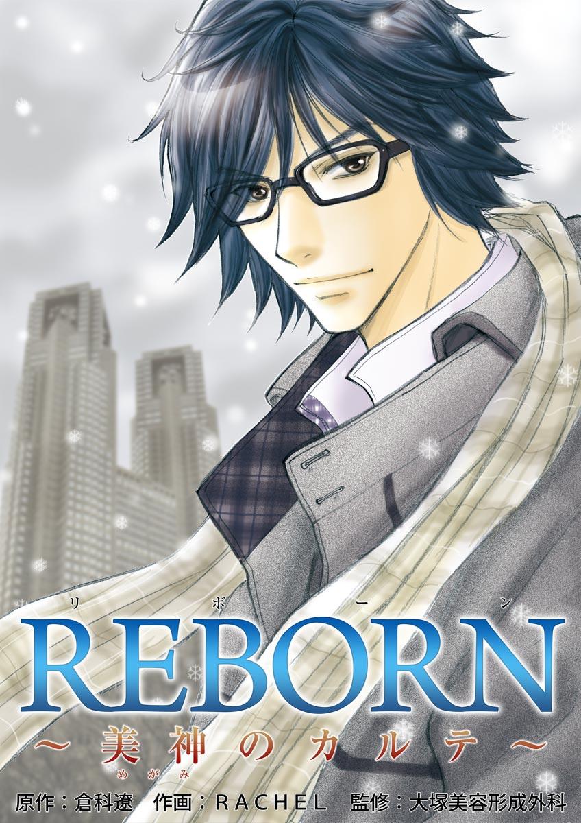 REBORN〜美神のカルテ〜(第7巻)