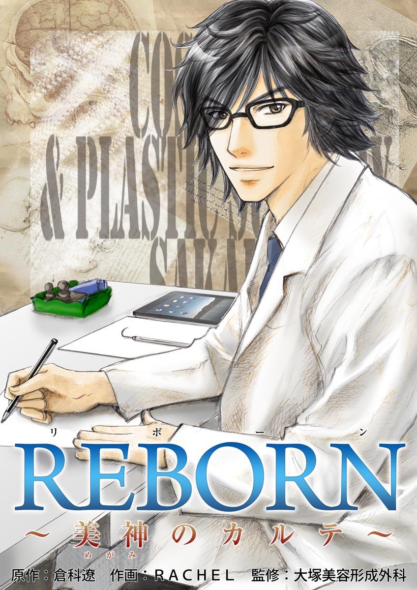 REBORN〜美神のカルテ〜(第9巻)