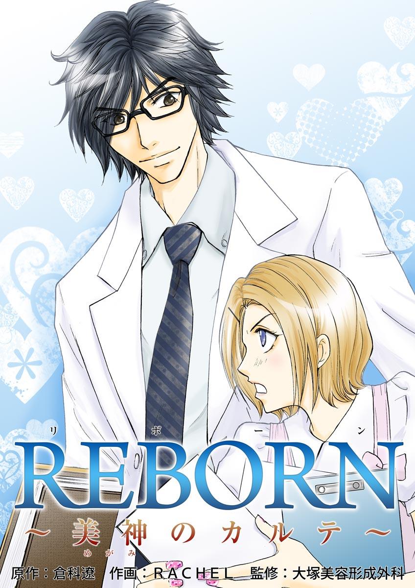 REBORN〜美神のカルテ〜(第10巻)