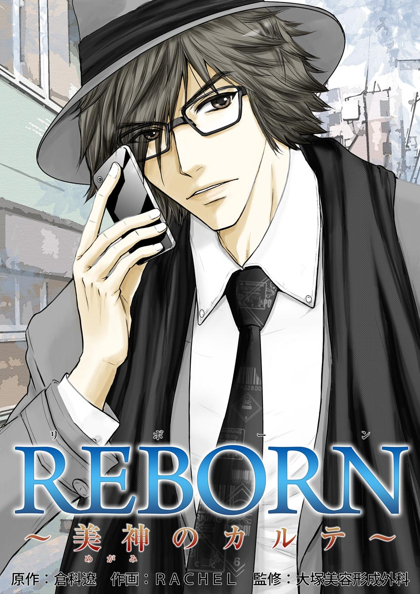 REBORN〜美神のカルテ〜(第11巻)