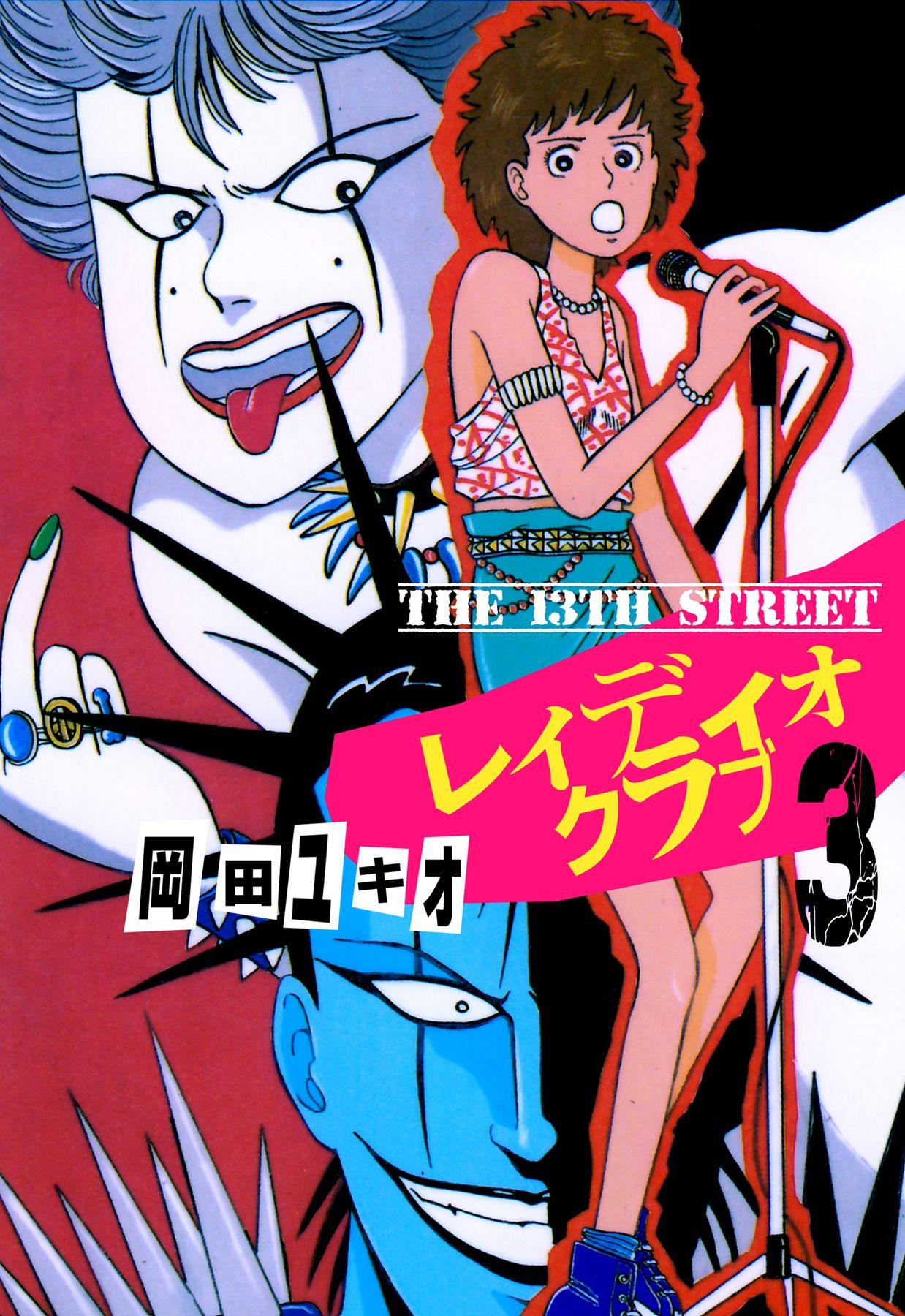 THE 13TH STREET レィディオクラブ(第3巻)